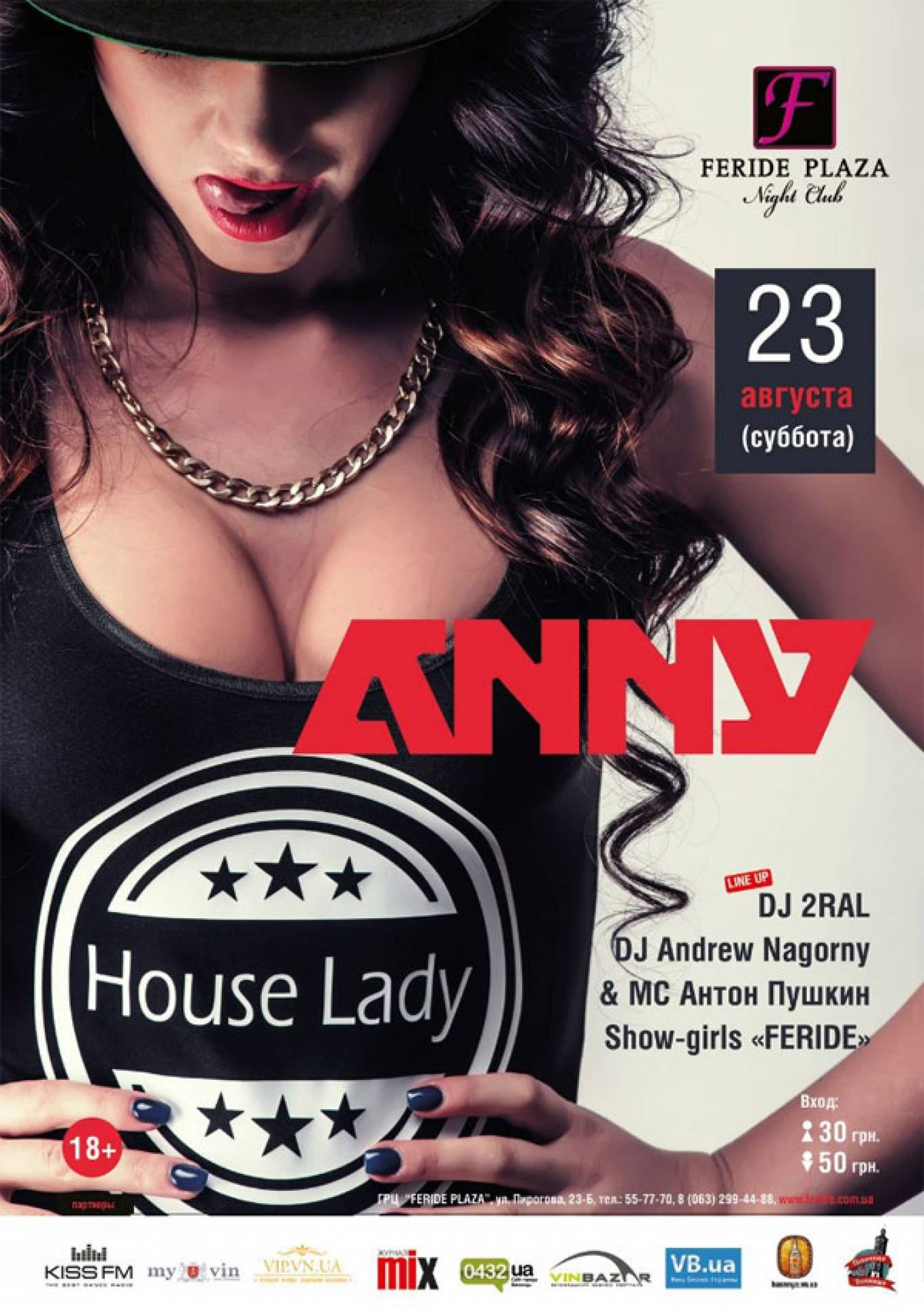 "Клубна вечірка ""Anny. House Lady"""