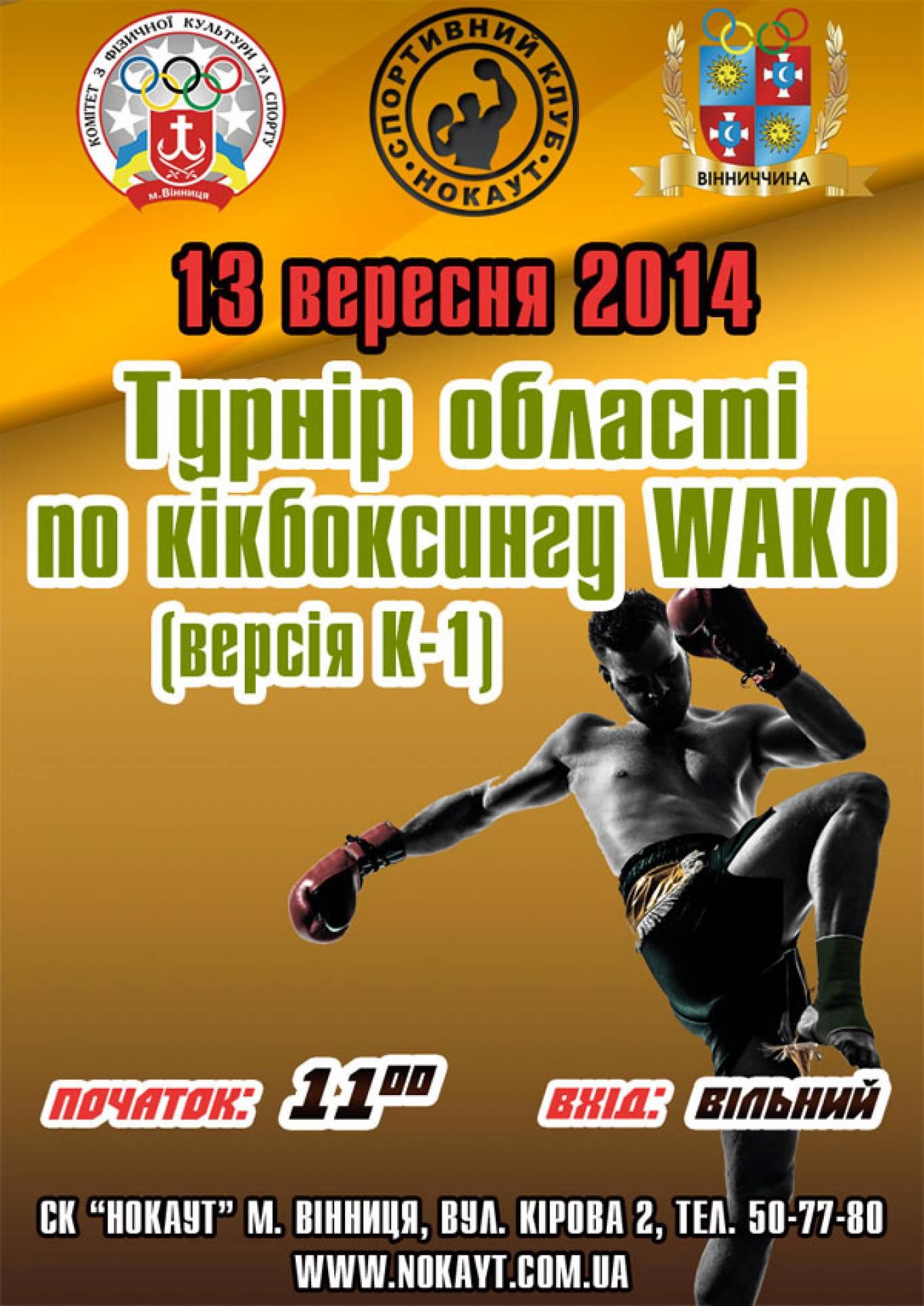 Турнір області по кікбоксингу