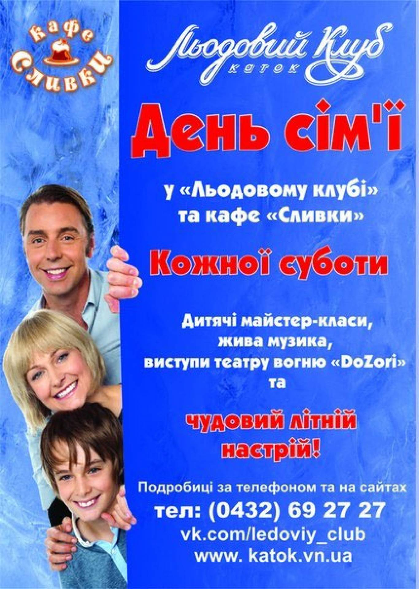 """День Семьи в """"Ледовом клубе"""""""