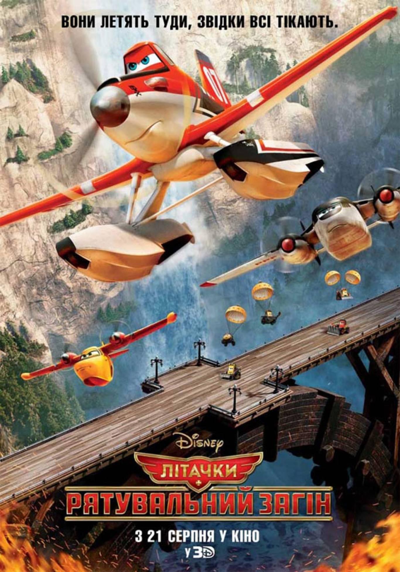 """""""Літачки: Рятувальний загін"""" у 3D"""
