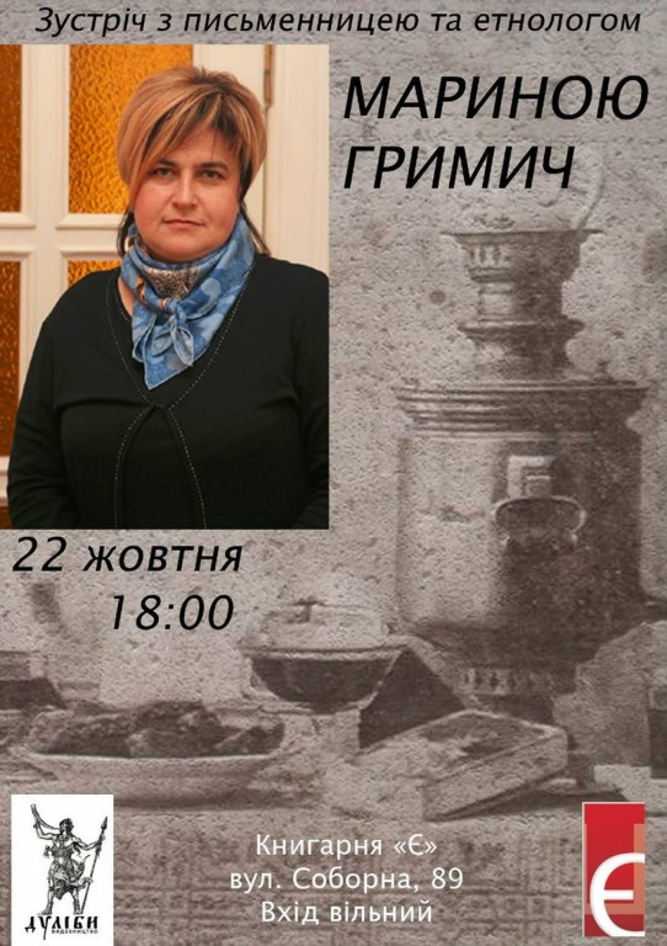 Зустріч з письменницею та етнологом Мариною Гримич