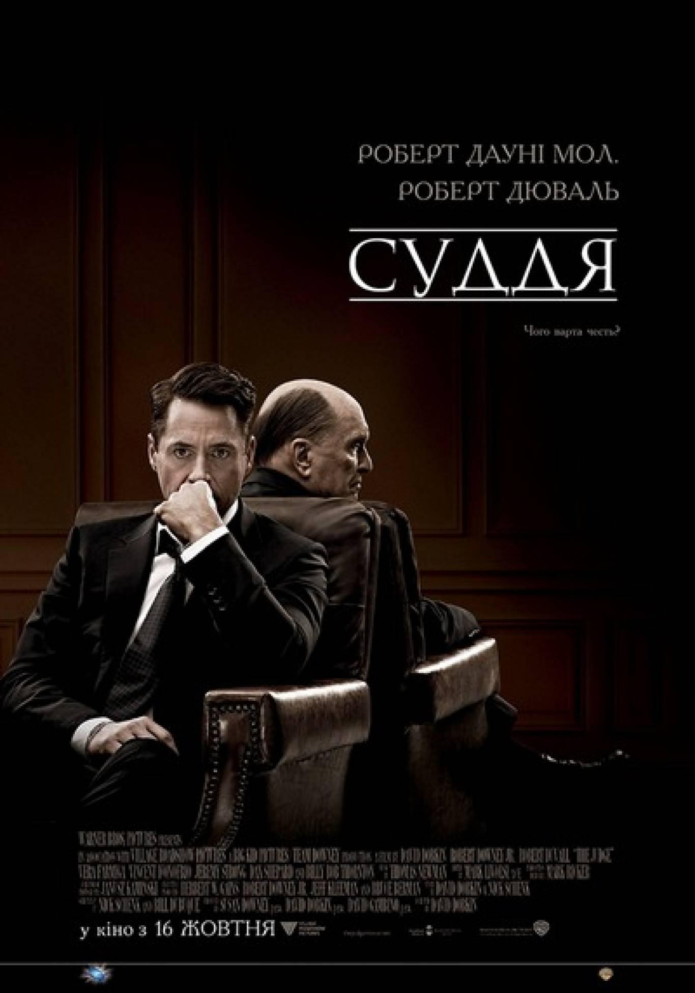 Фільм «Суддя»