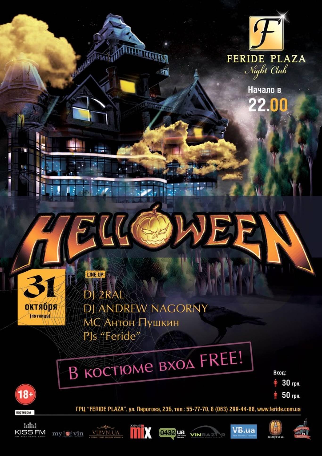 """Костюмована вечірка """"Halloween"""""""