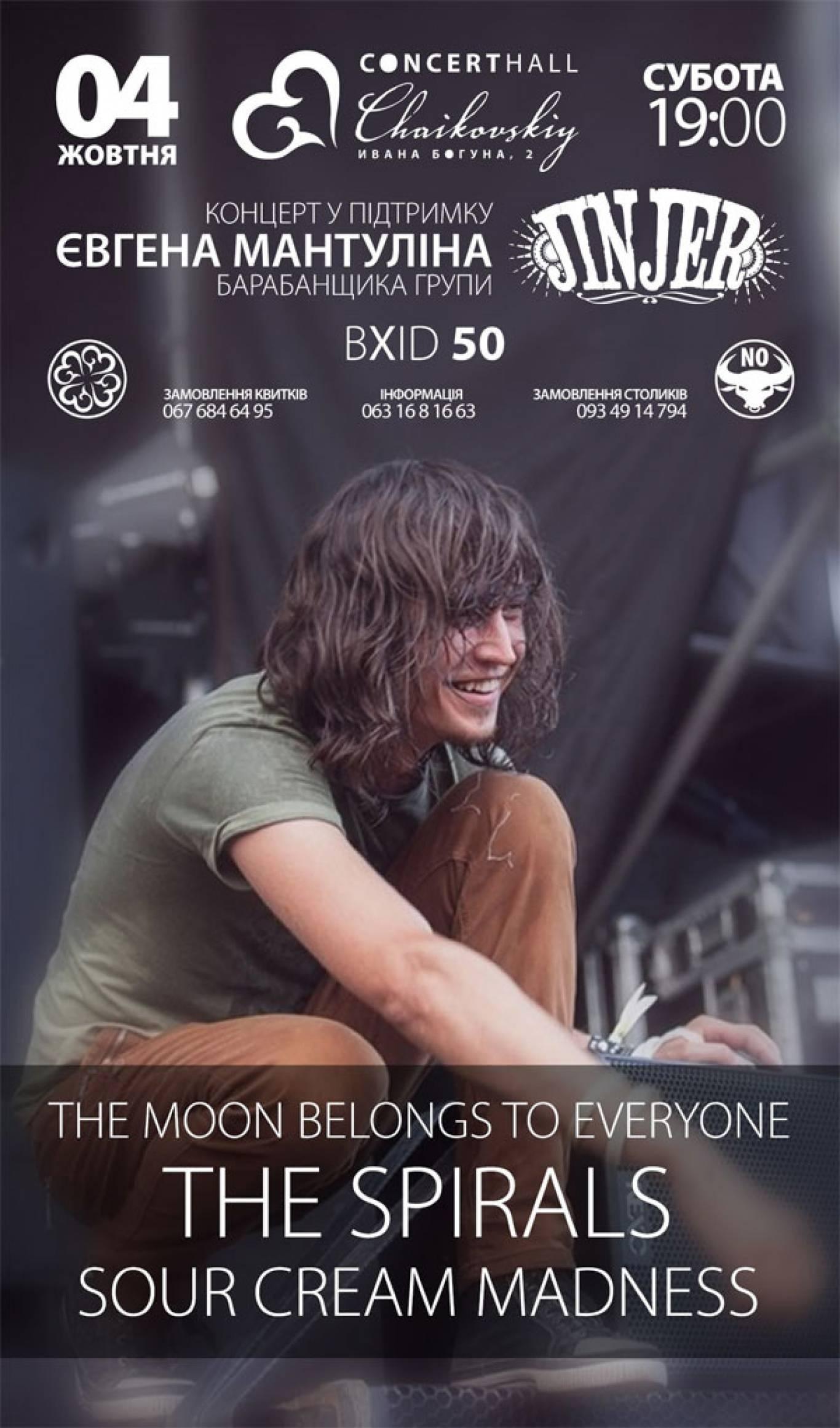 "Благодійний концерт від ""The Moon Belongs To Everyone"", ""The Spirals"" та ""Sour Cream Madness"""