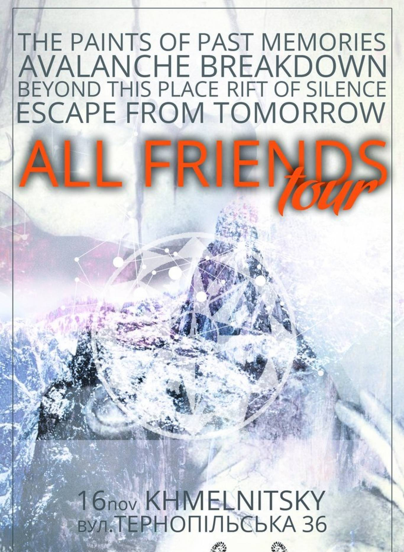 Фестиваль All Friends Tour