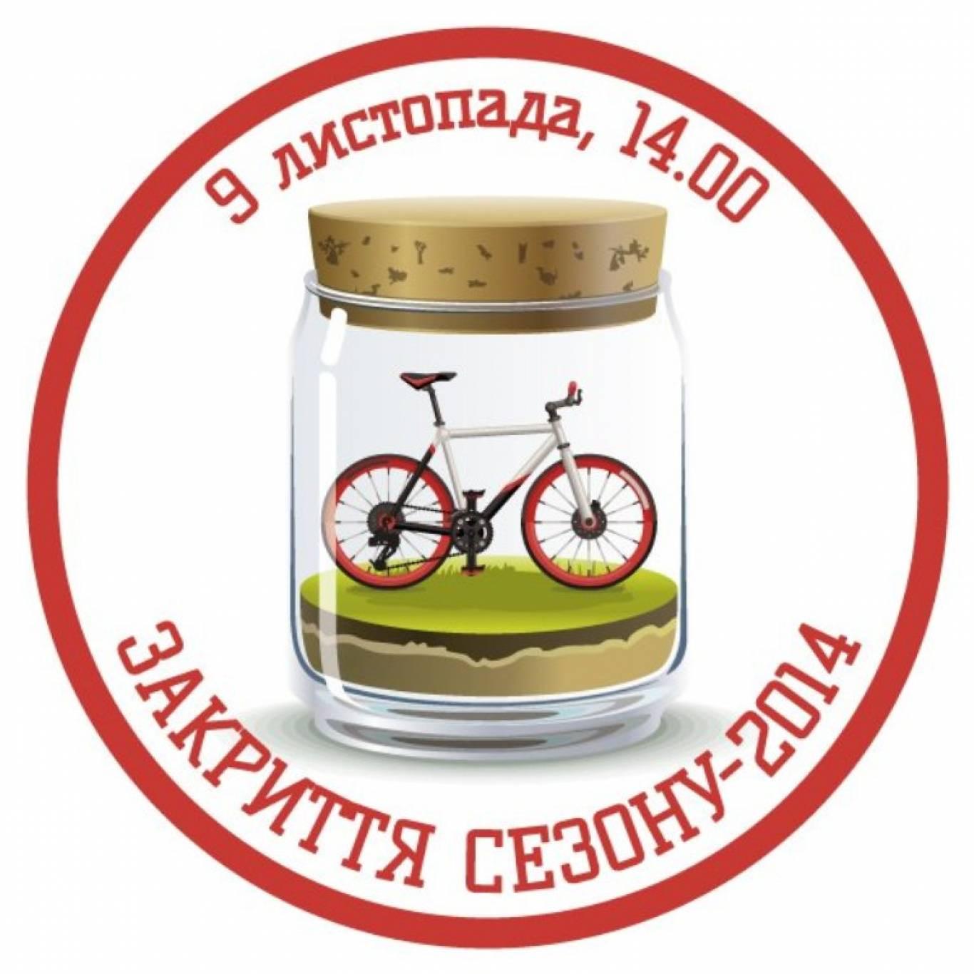 «Велосезон -2014»