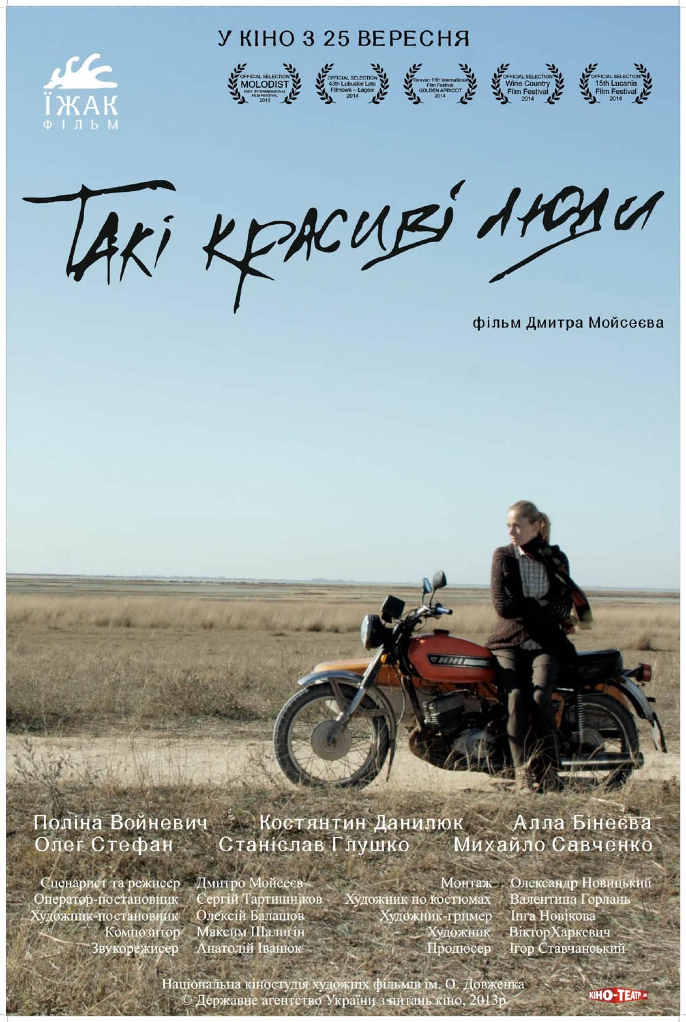 Українська драма «Такі красиві люди»