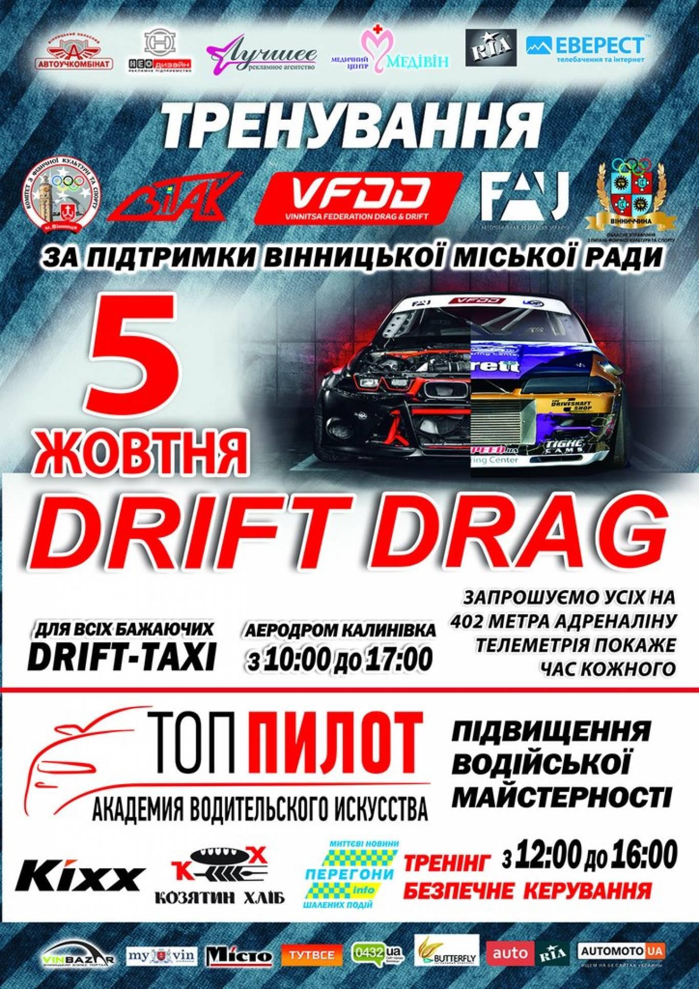 Тренування Drift Drag