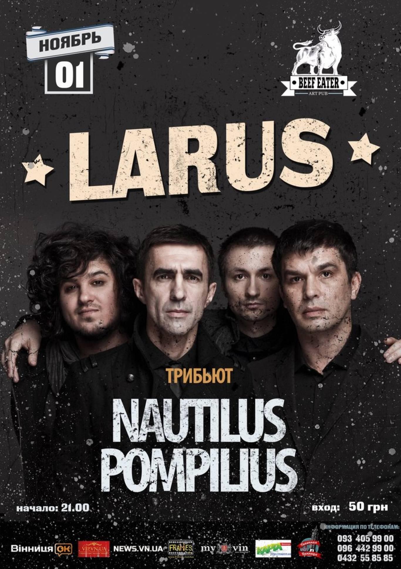 «Larus» з триб'ютом «Nautilus Pompilius»