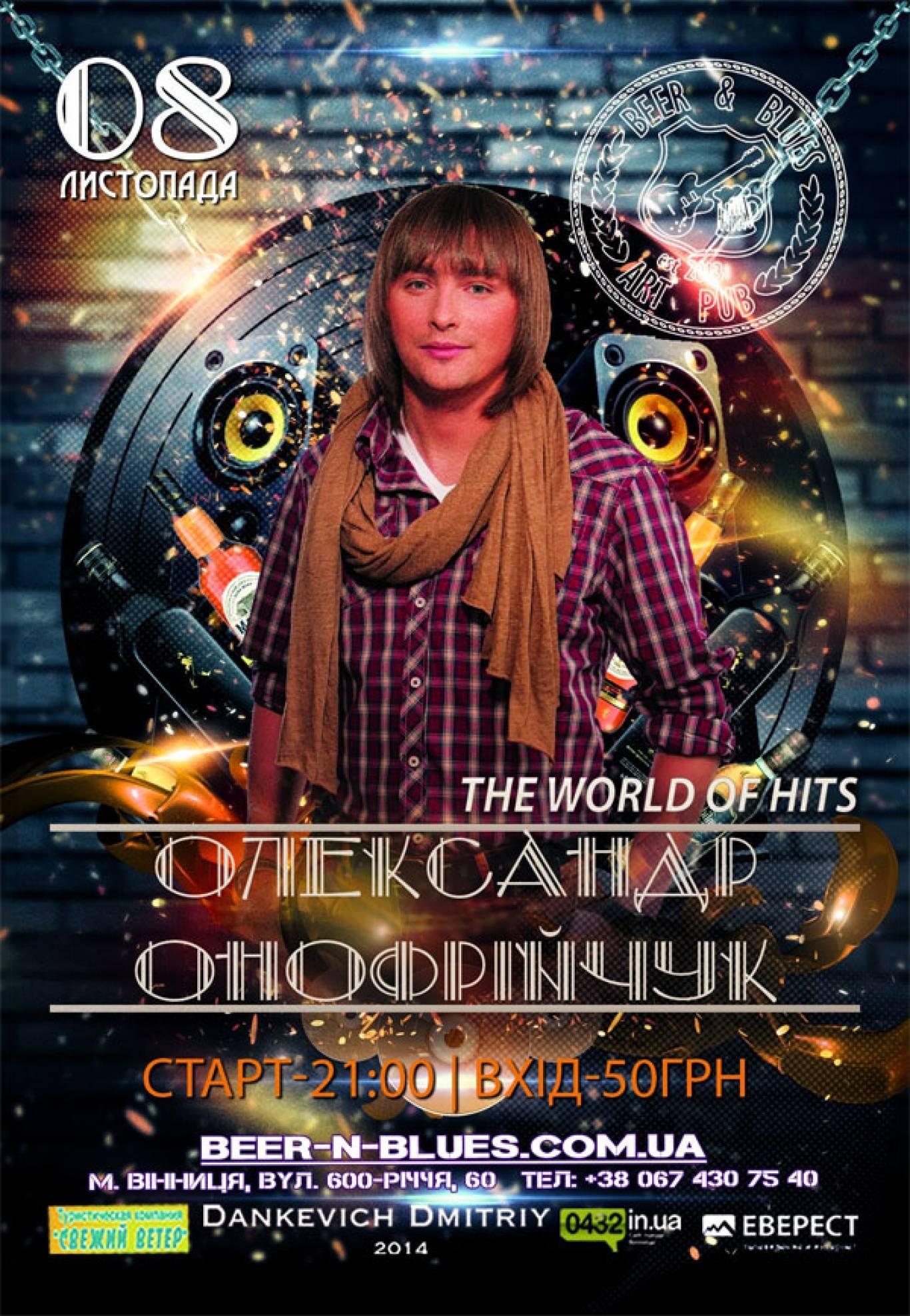 Олександр Онофрійчук з концертом «The world of hits»