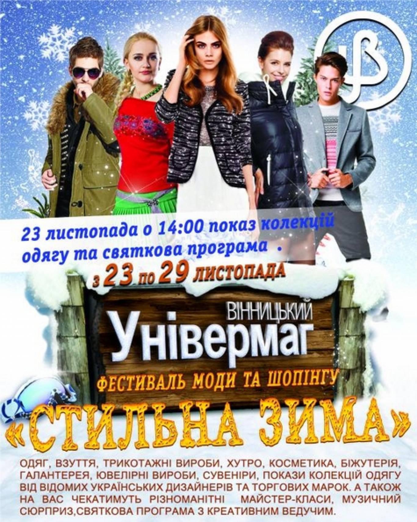 Всеукраїнський фестиваль моди та шопінгу «Стильна зима»