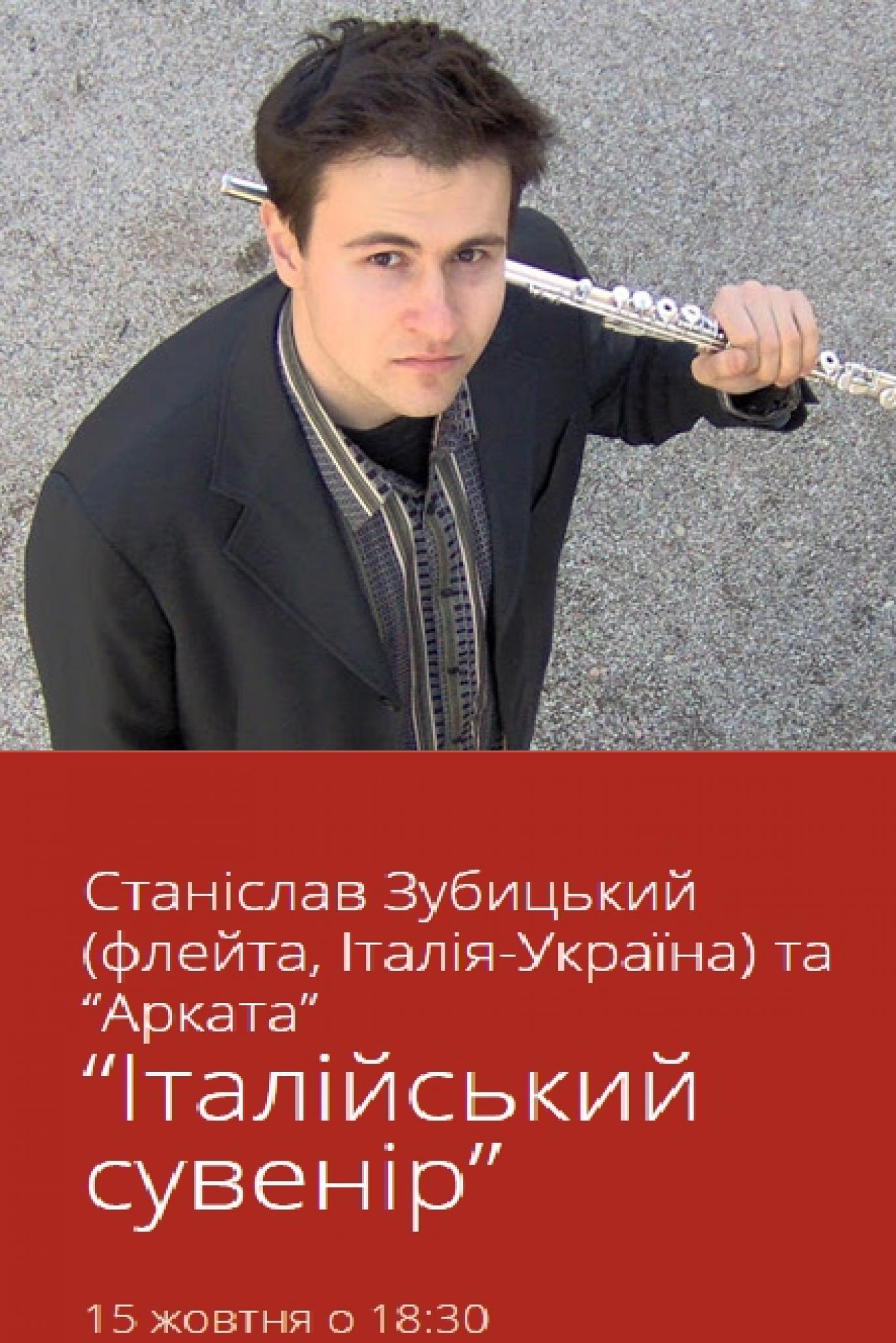 """Концерт """"Італійський сувенір"""" від Станіслава Зубицького"""