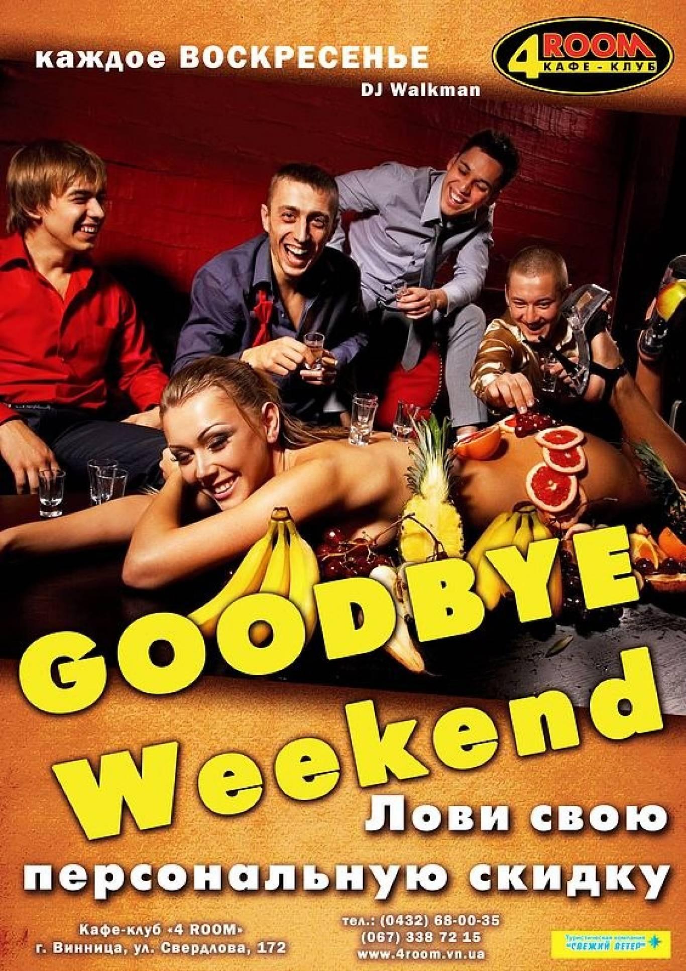 """Недільна вечірка """"Gudbay Weekend"""""""