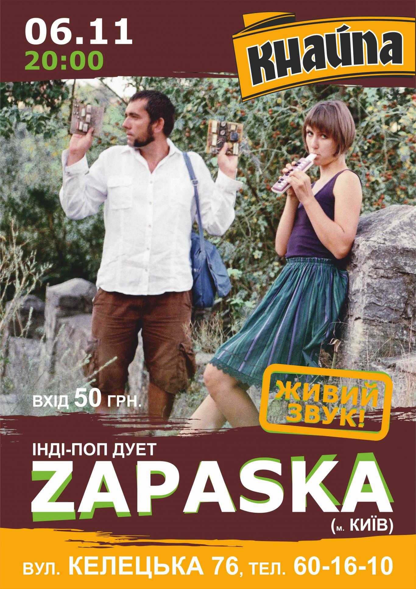 Концерт від інді-поп дуету «Zapaska»