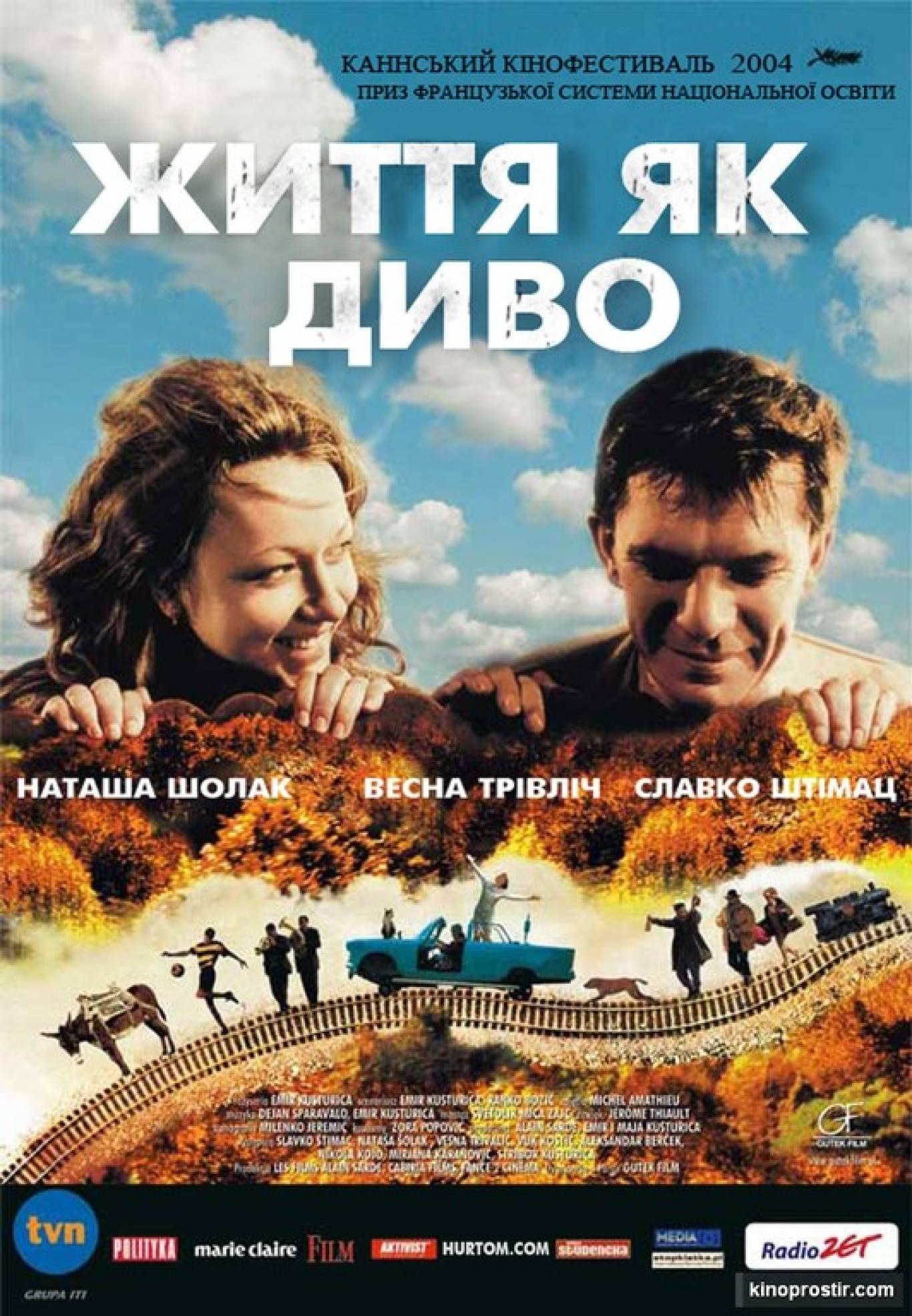 Фільм Єміра Кустуриці «Життя як диво»