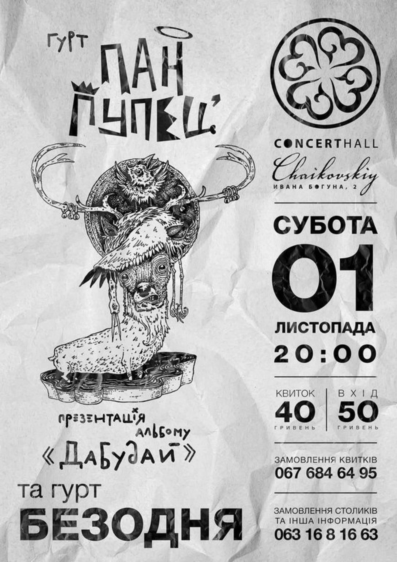 Концерт від гуртів «Безодня» та «Пан Пупец»
