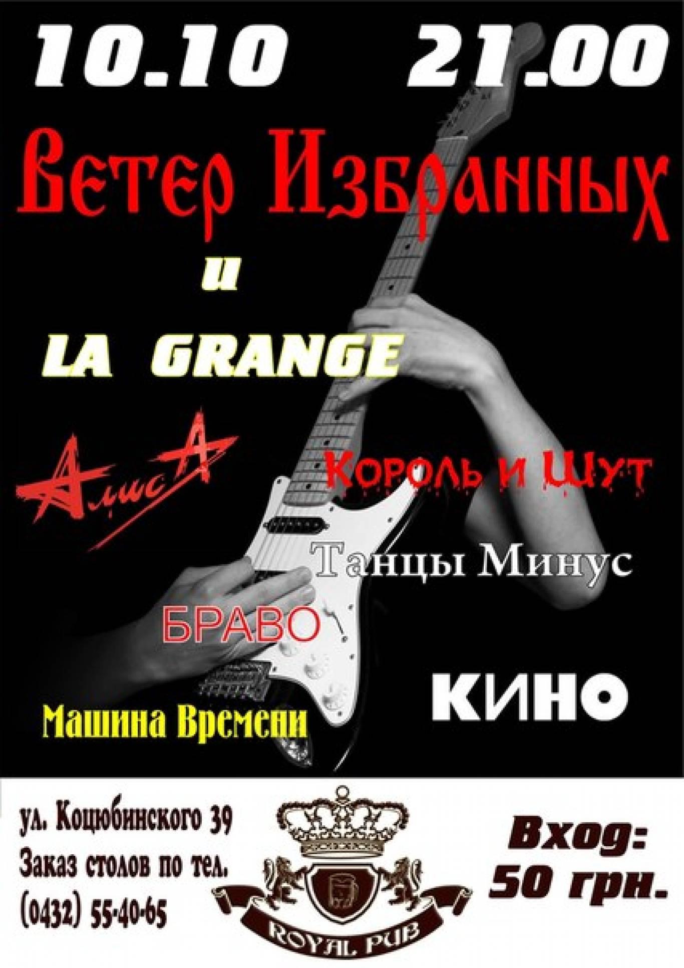 """""""Ветер избранных"""" и """"La Grange"""""""