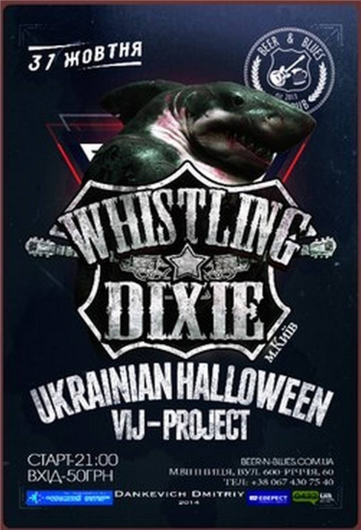 Ukrainian Halloween разом з гуртом «Whistling Dixie»