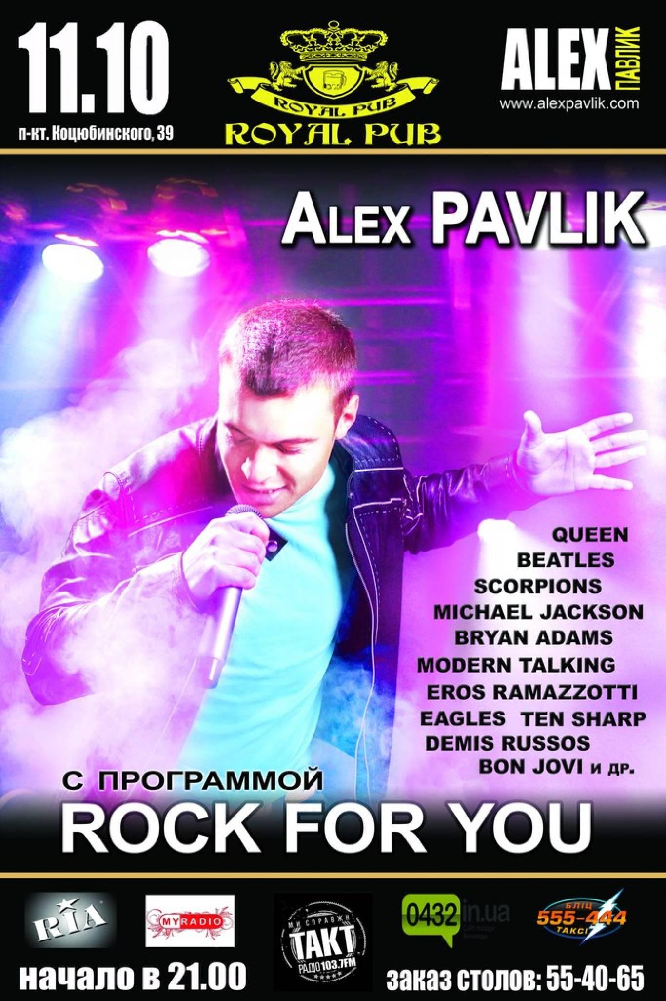 "Alex Pavlik з концертом ""Rock for you"""