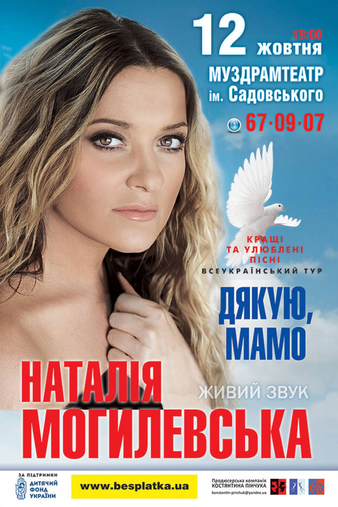 "Всеукраїнський тур Наталі Могилевської ""Дякую, мамо!"""