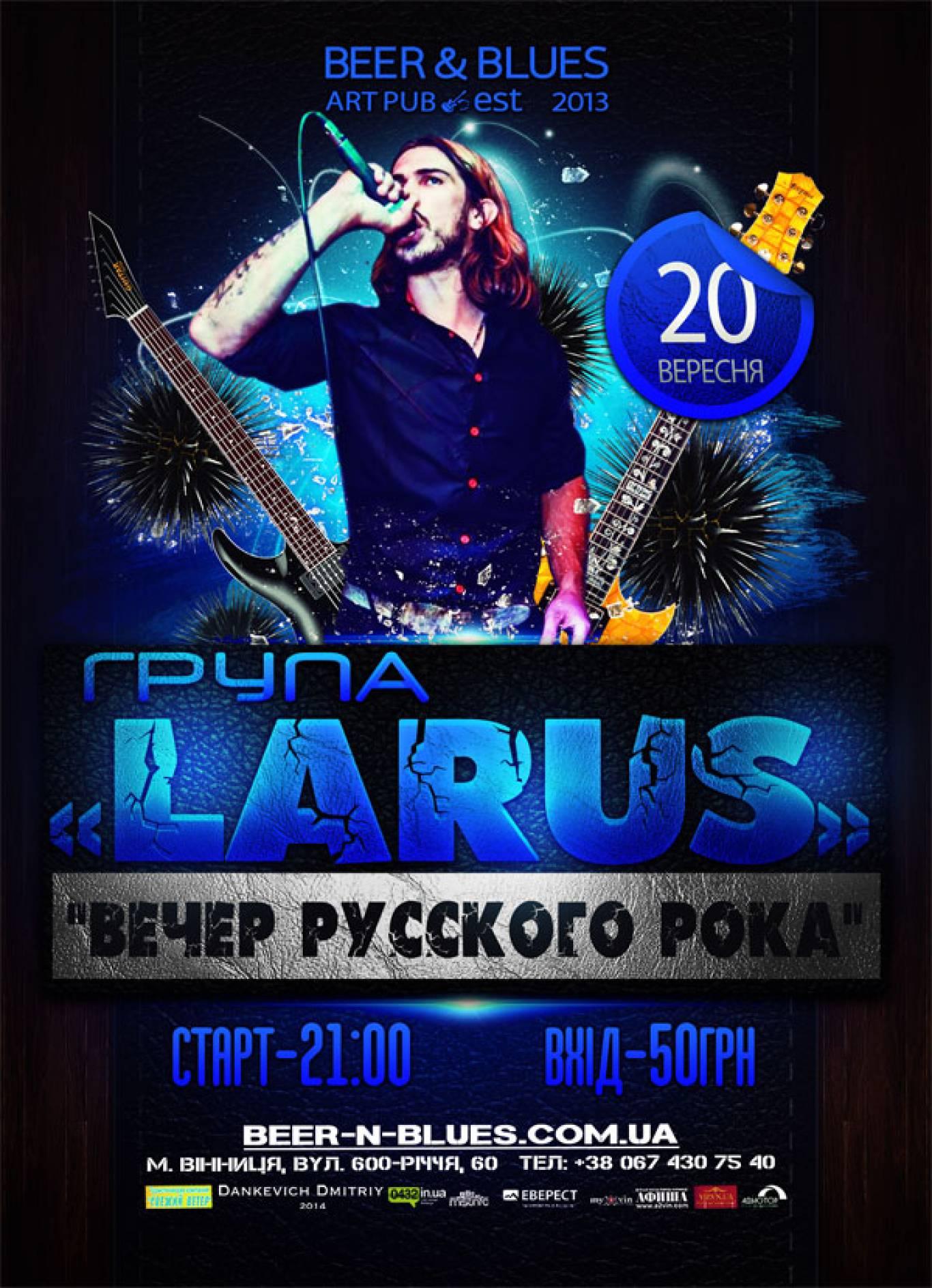 """Російський рок від гурту """"Larus"""""""