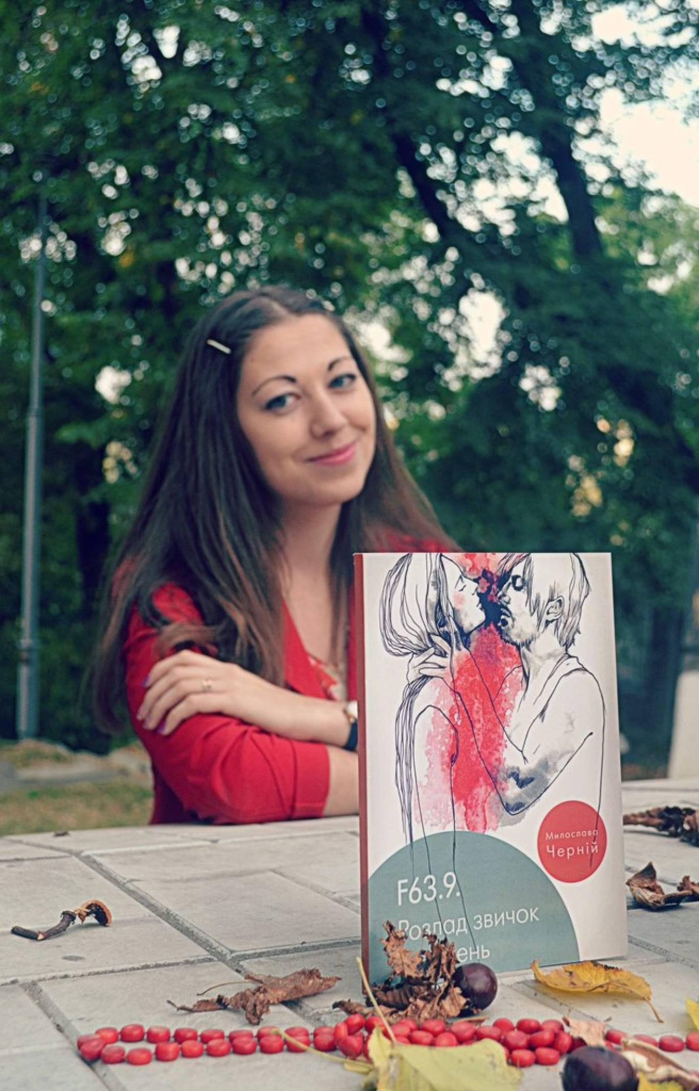Поетично-музична презентація книги Милослави Черній «F63,9. Розлад звичок і ваблень».