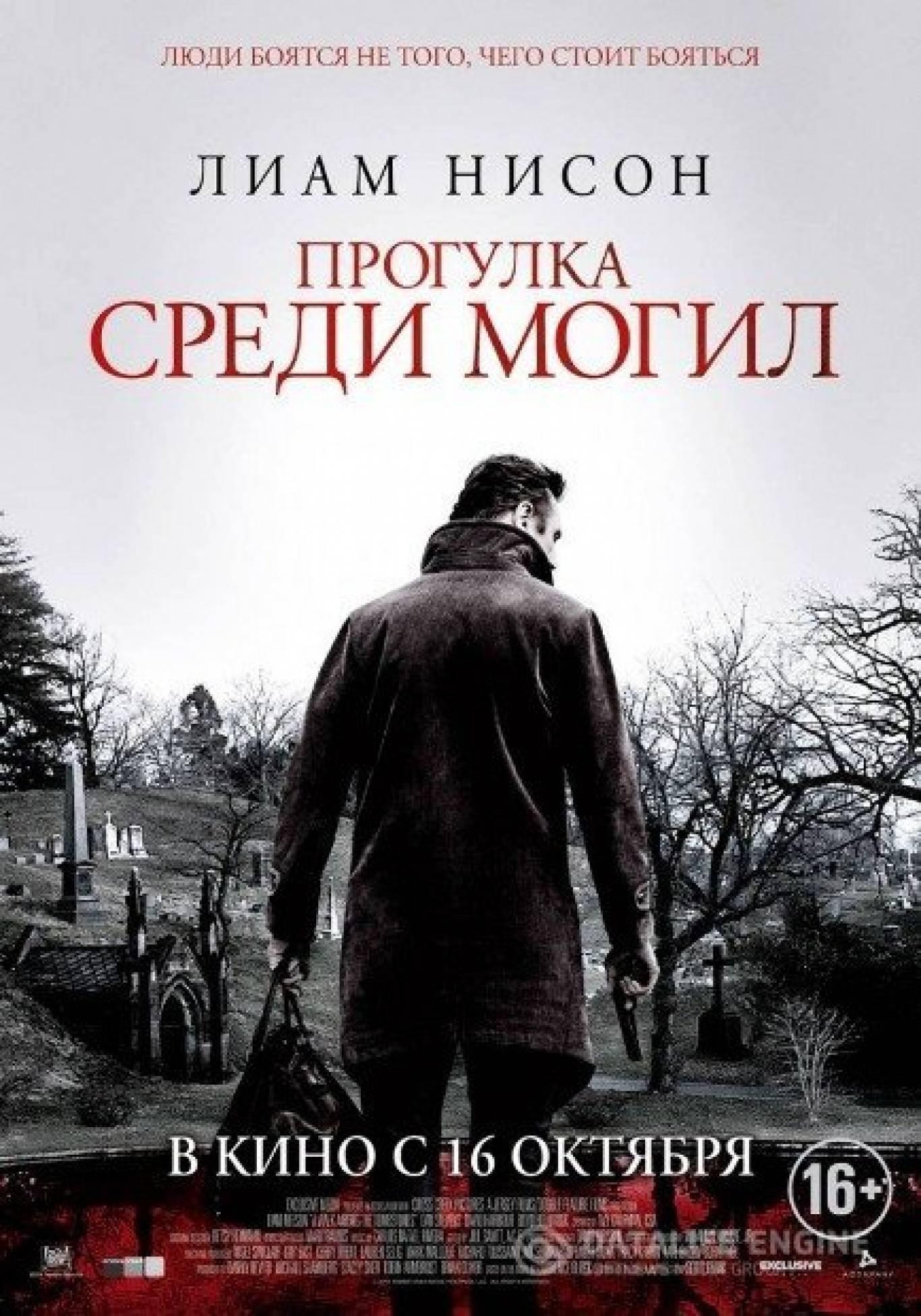 Кримінальний триллер «Прогулянка серед могил»