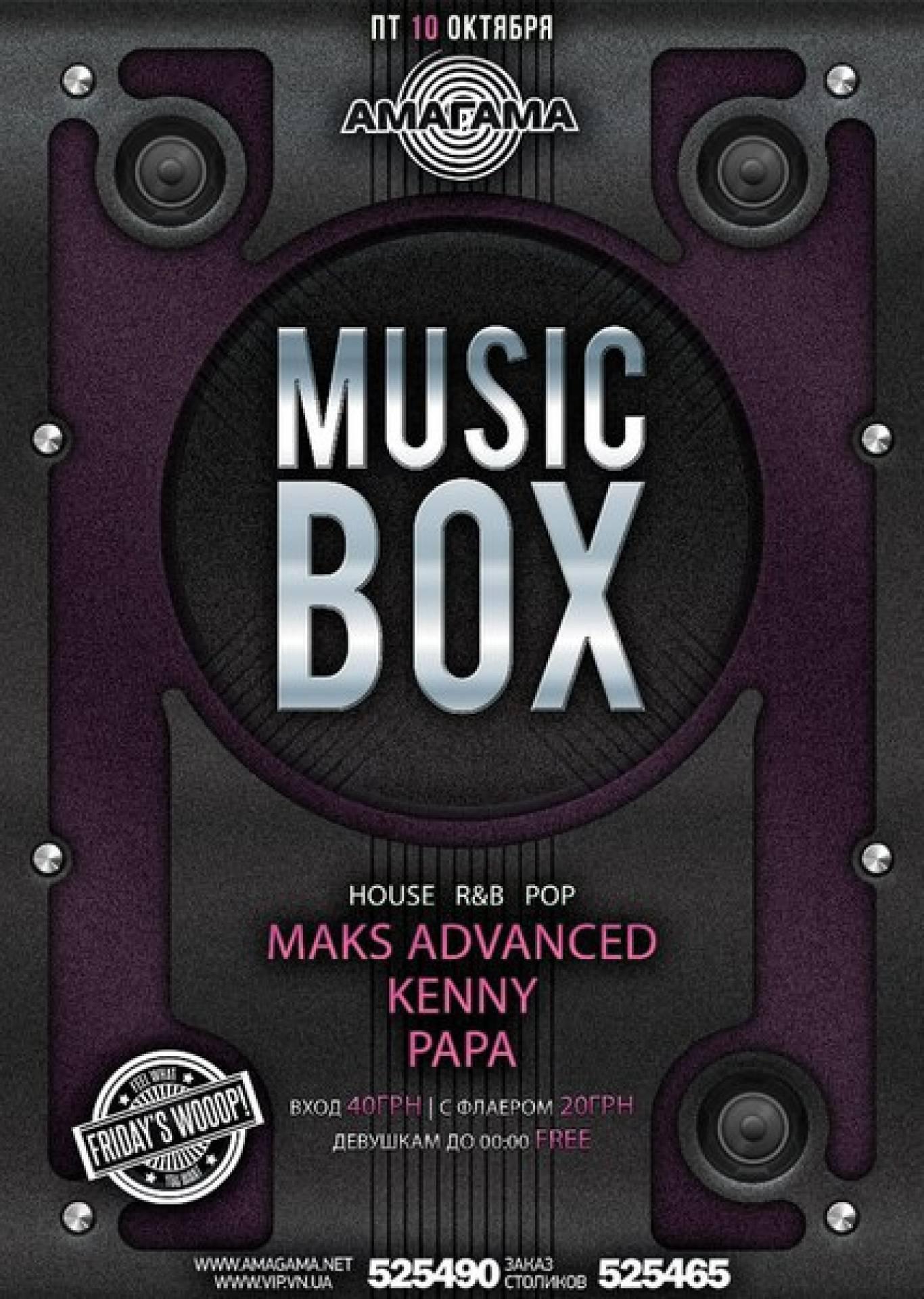 "Вечірка ""Music Box"""