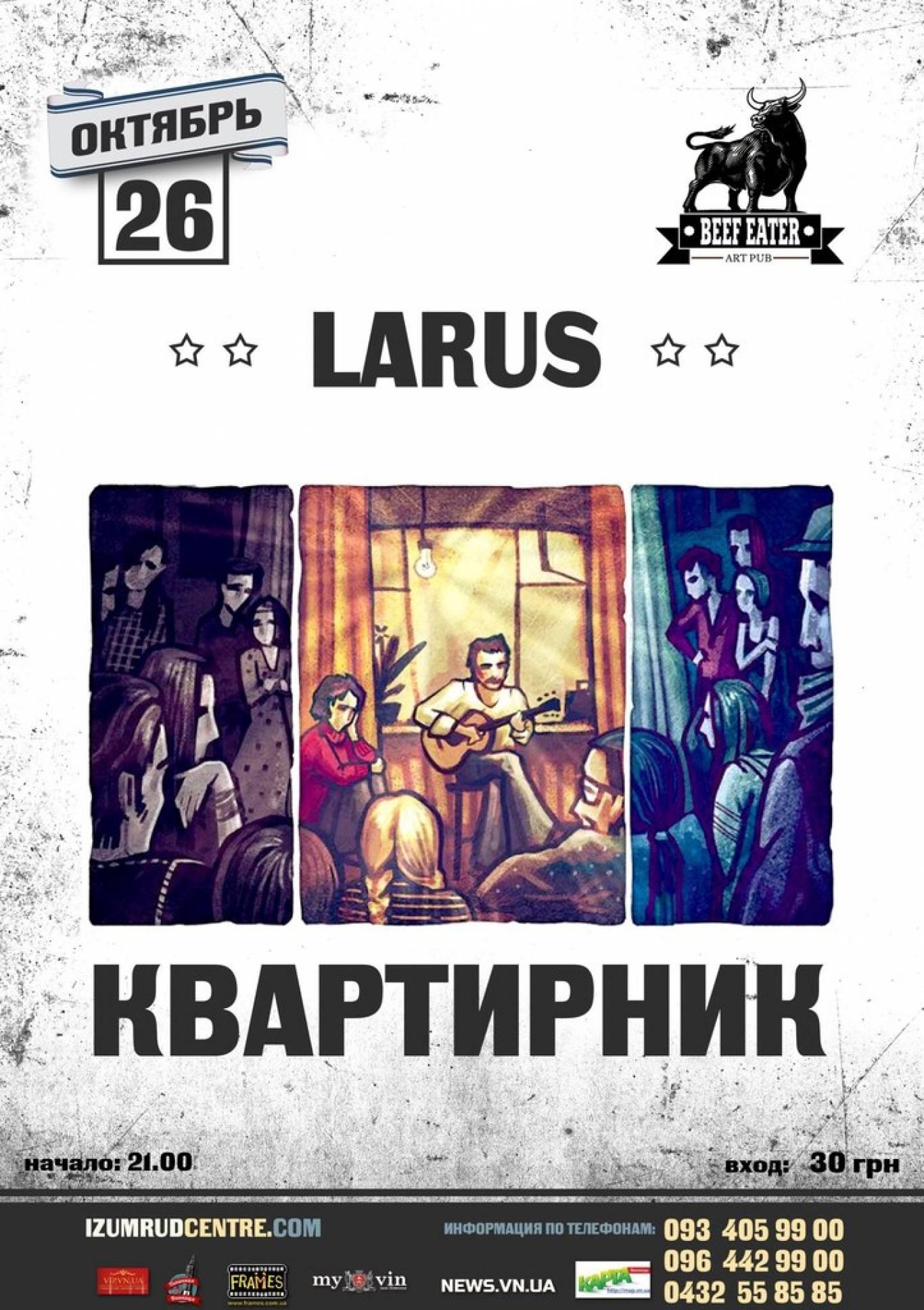 Концерт гурту «LARUS»