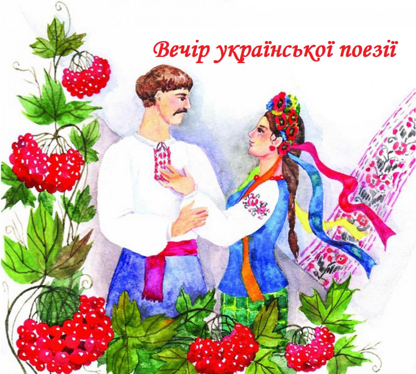 Вечір української поезії