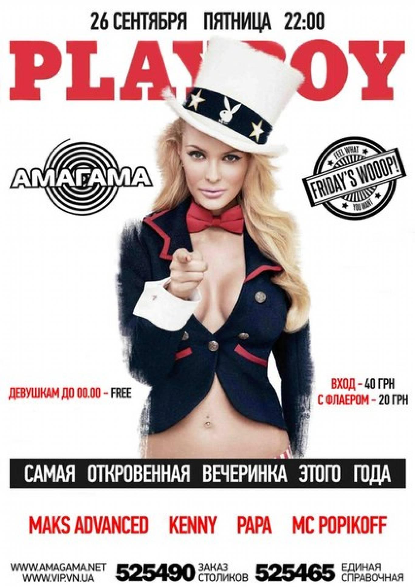 """Вечірка """"Playboy"""""""