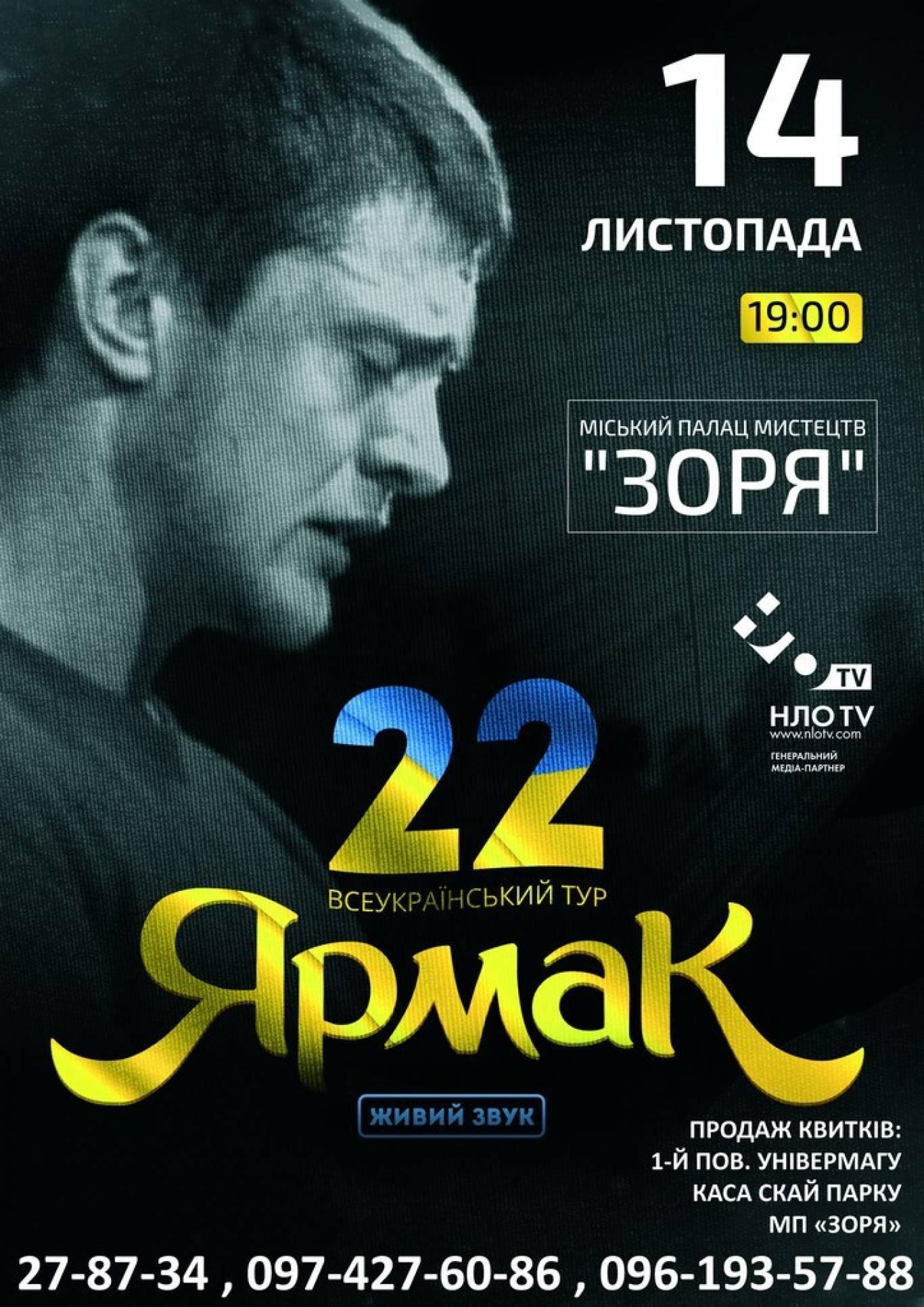 """Ярмак у Вінниці! Всеукраїнський тур """"22""""!"""