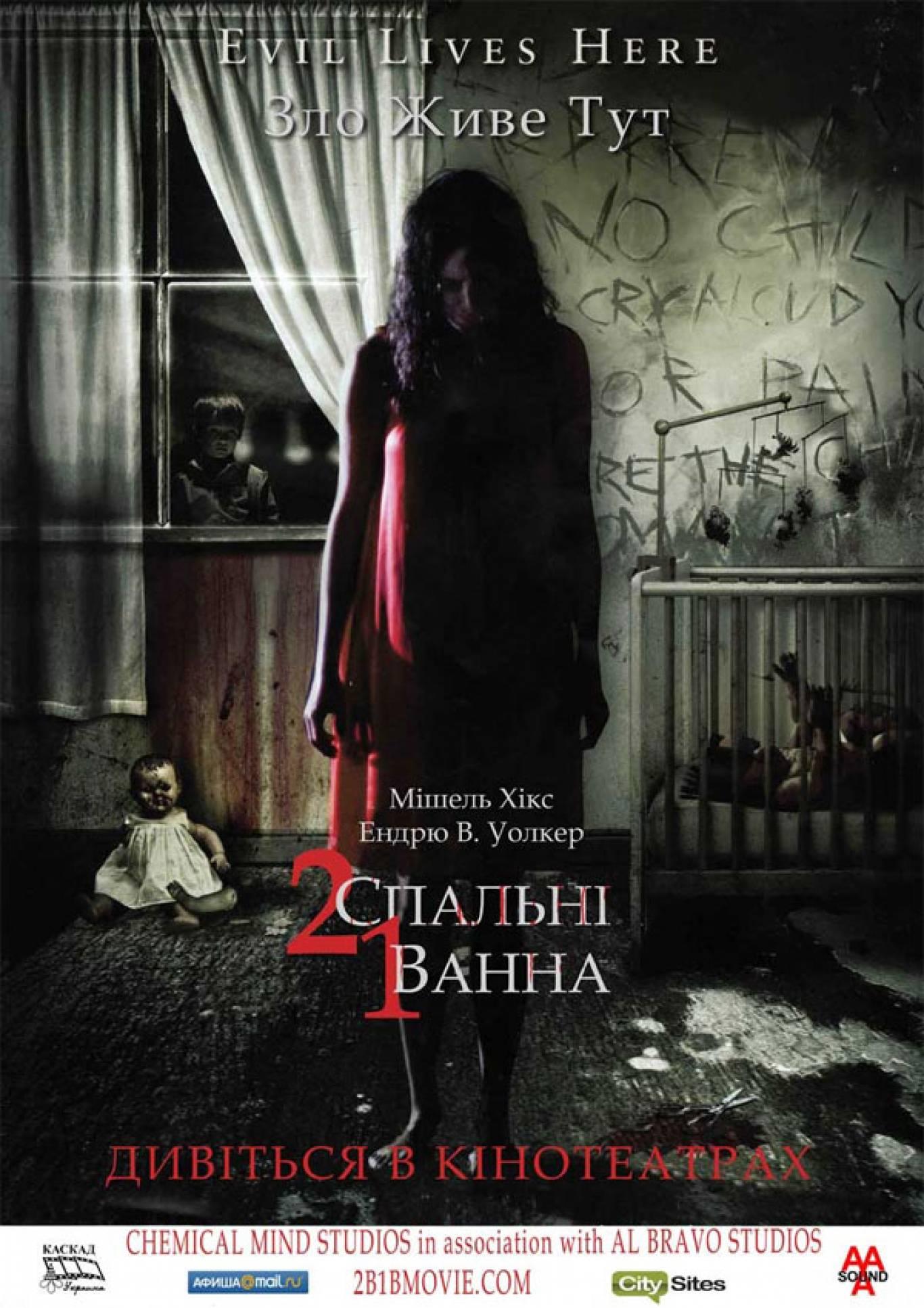 Фільм жахів «2 спальні, 1 ванна»