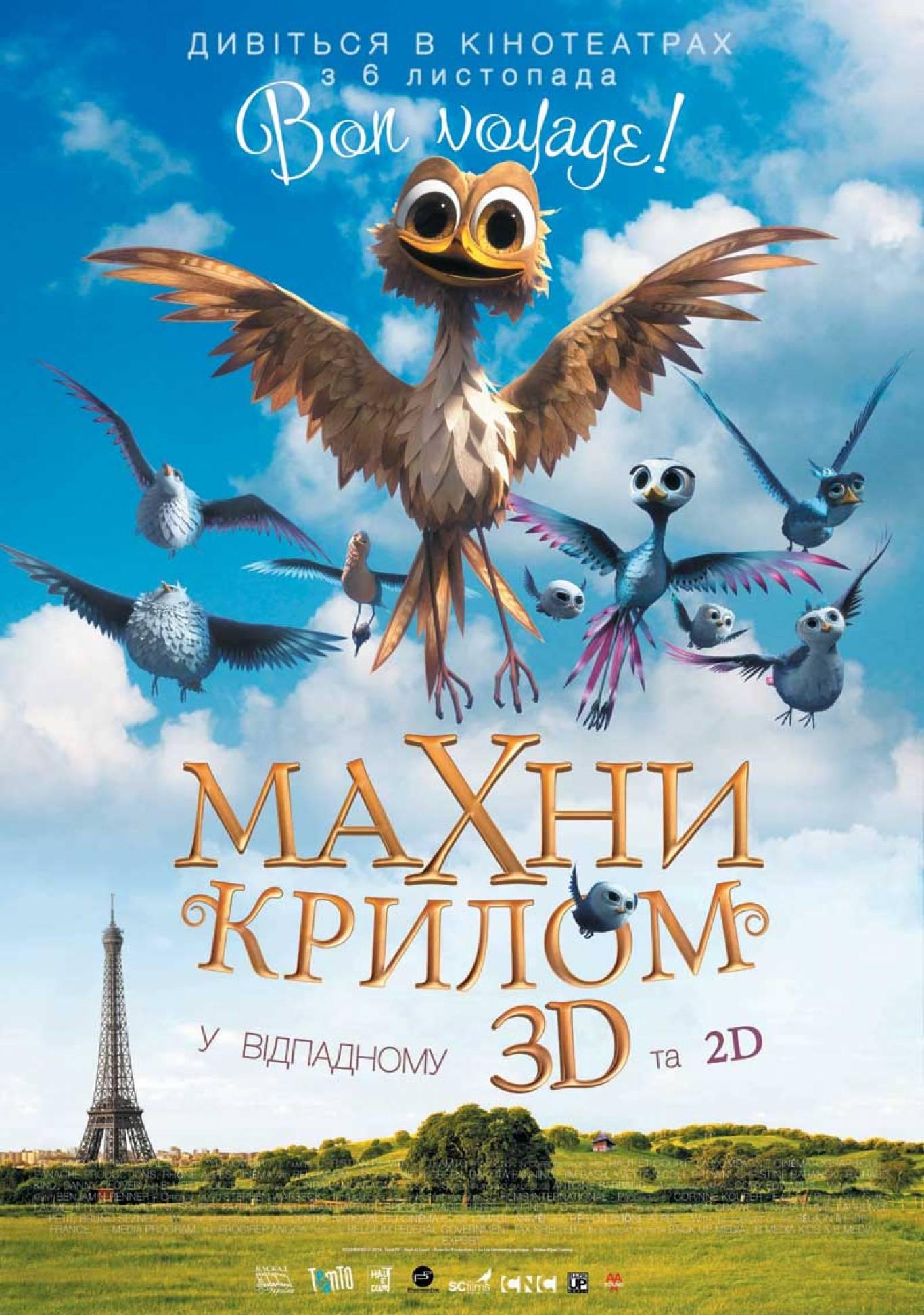 Анімаційна комедія «Махни крилом»
