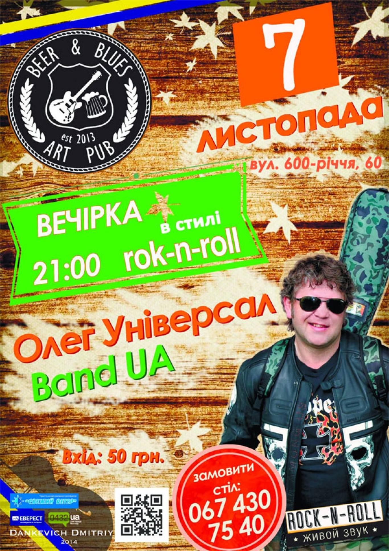 Олег Універсал у Вінниці!