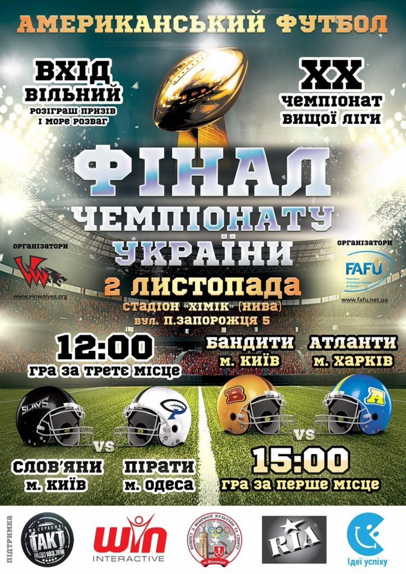 Фінал Чемпіонату України з американського футболу