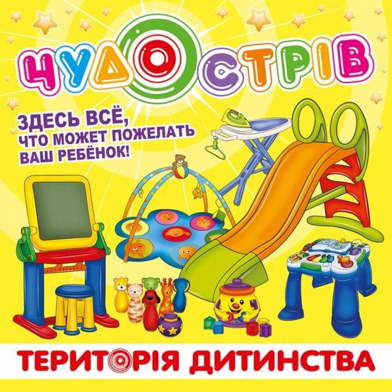 Відкриття дитячого супермаркета «ЧудоОстрів»