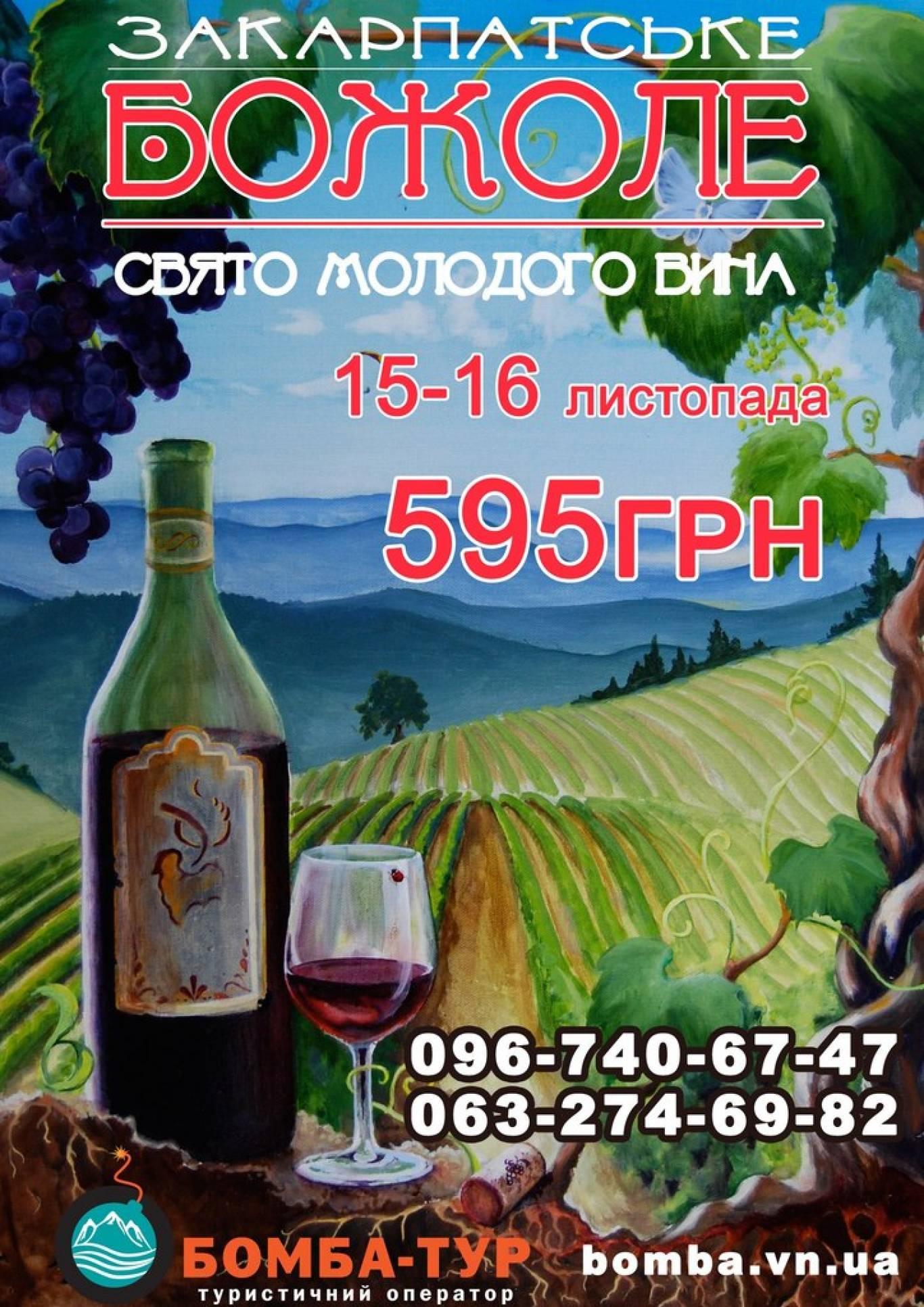 "Поїздка на фестиваль молодого вина ""Божоле 2014""."