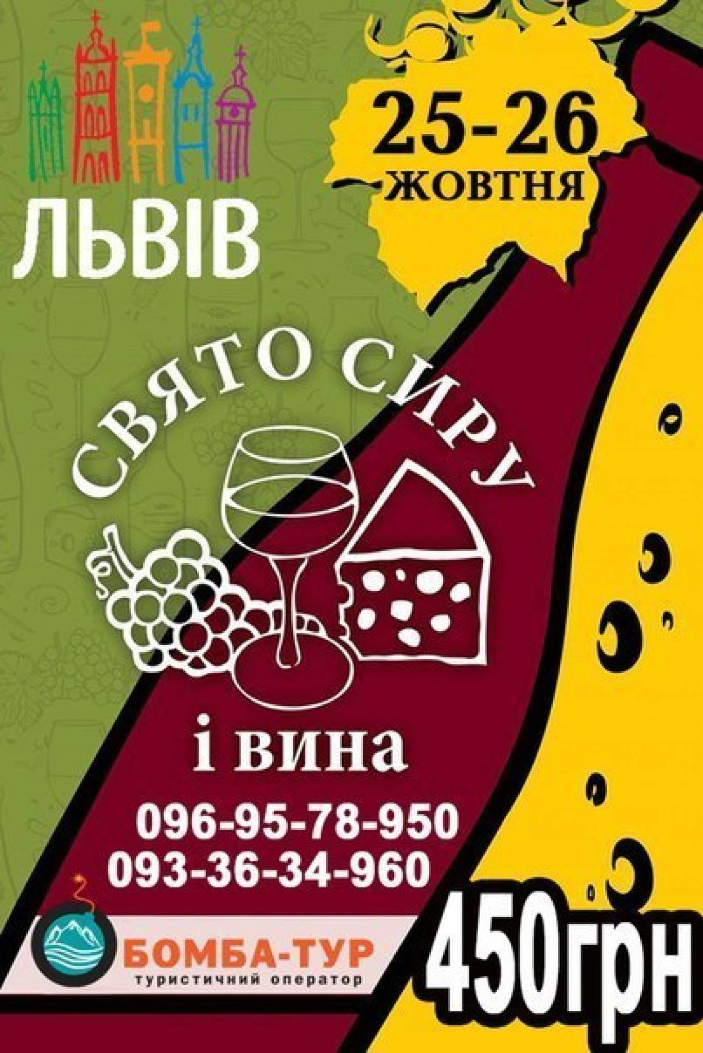 Гастрономічна подорож до Львова на свято сиру та вина
