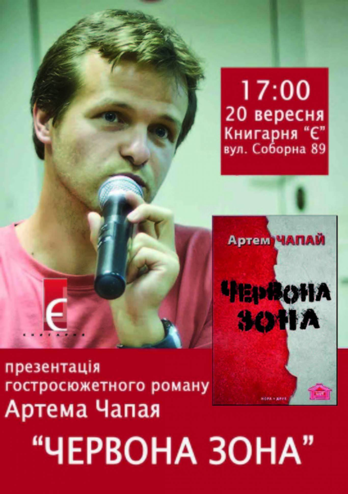 Презентація роману Артема Чапая «Червона зона»