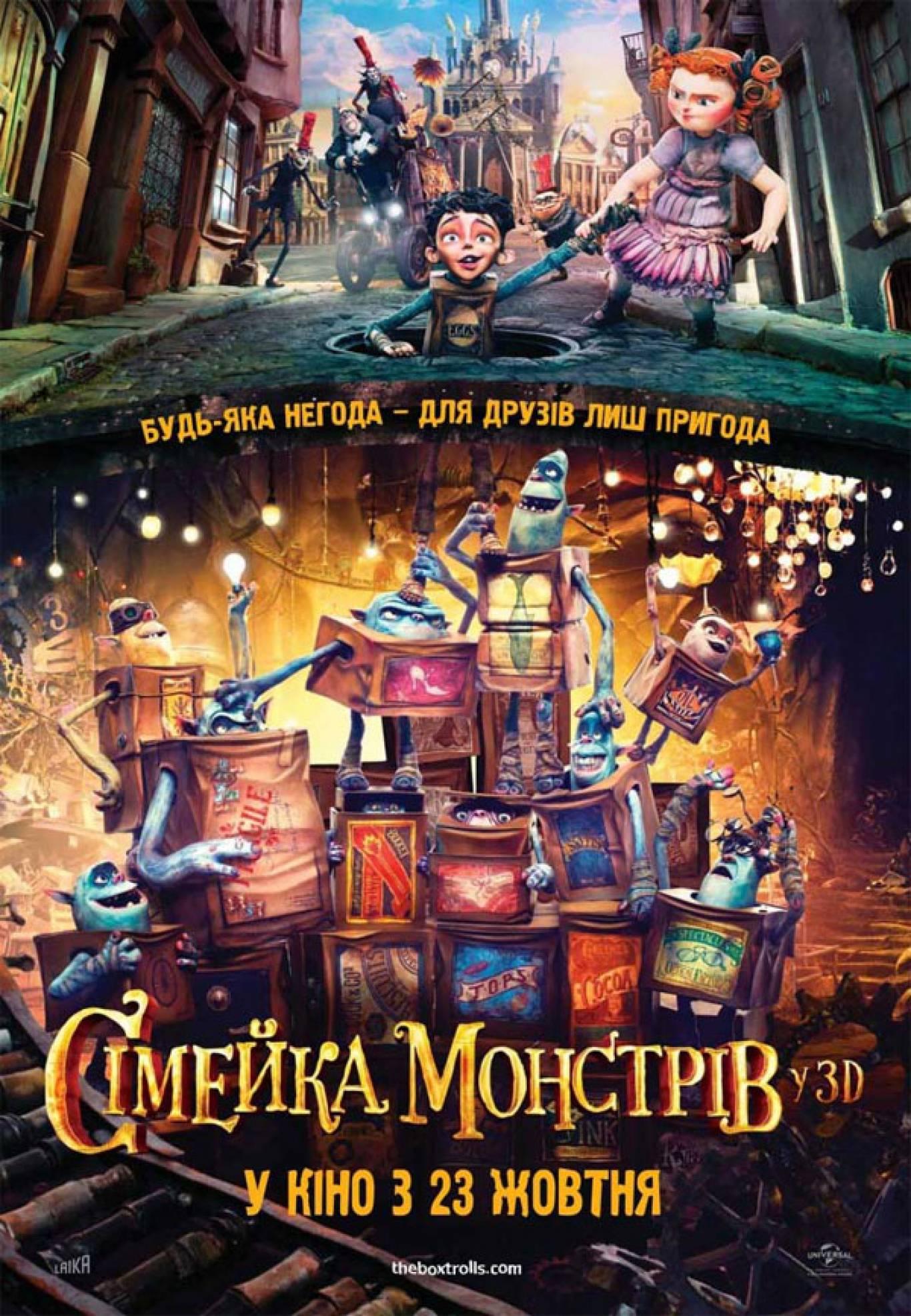Пригодницька комедія «Сімейка монстрів 3D»