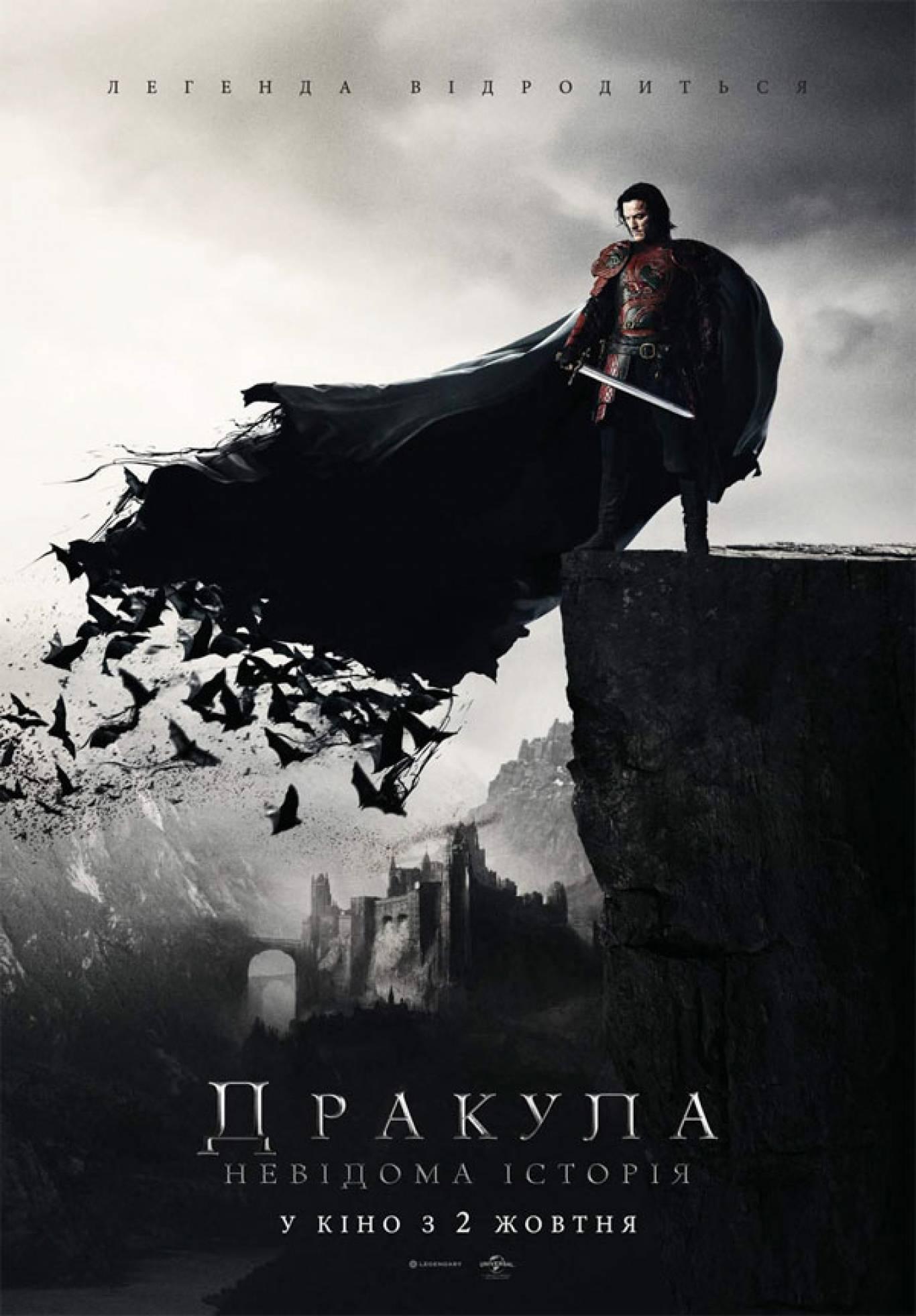 """Фільм """"Дракула. Невідома історія"""""""