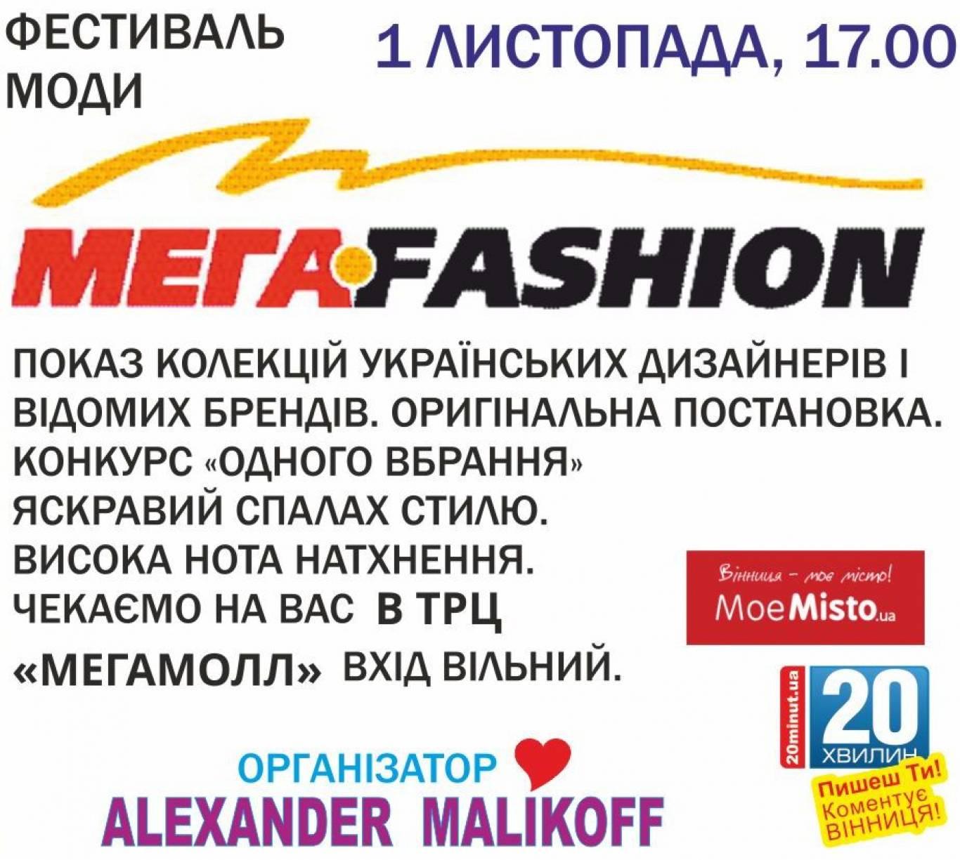 Фестиваль моди «МегаFashion»