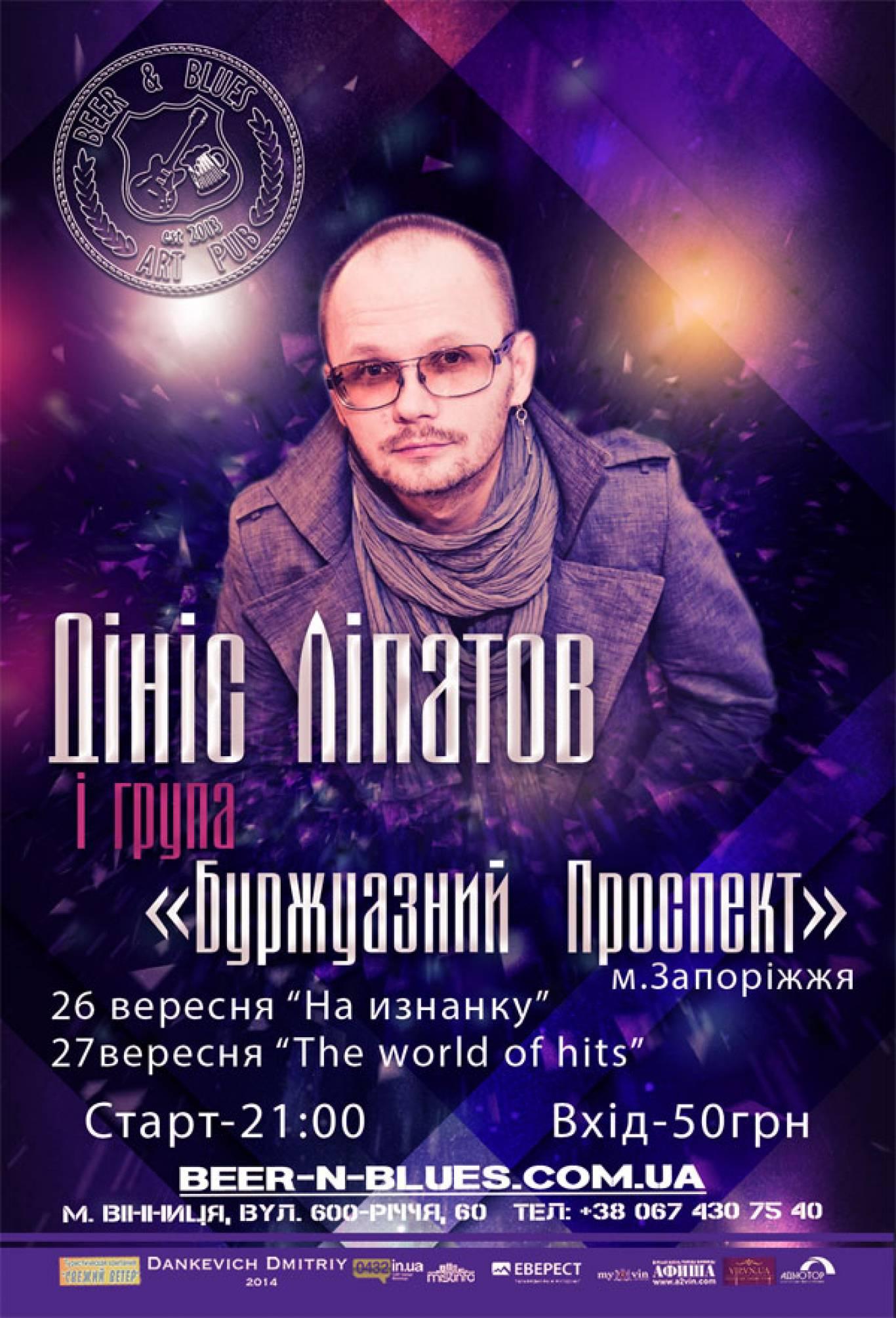 """Денис Ліпатов та група """"Буржуазний Проспект"""""""