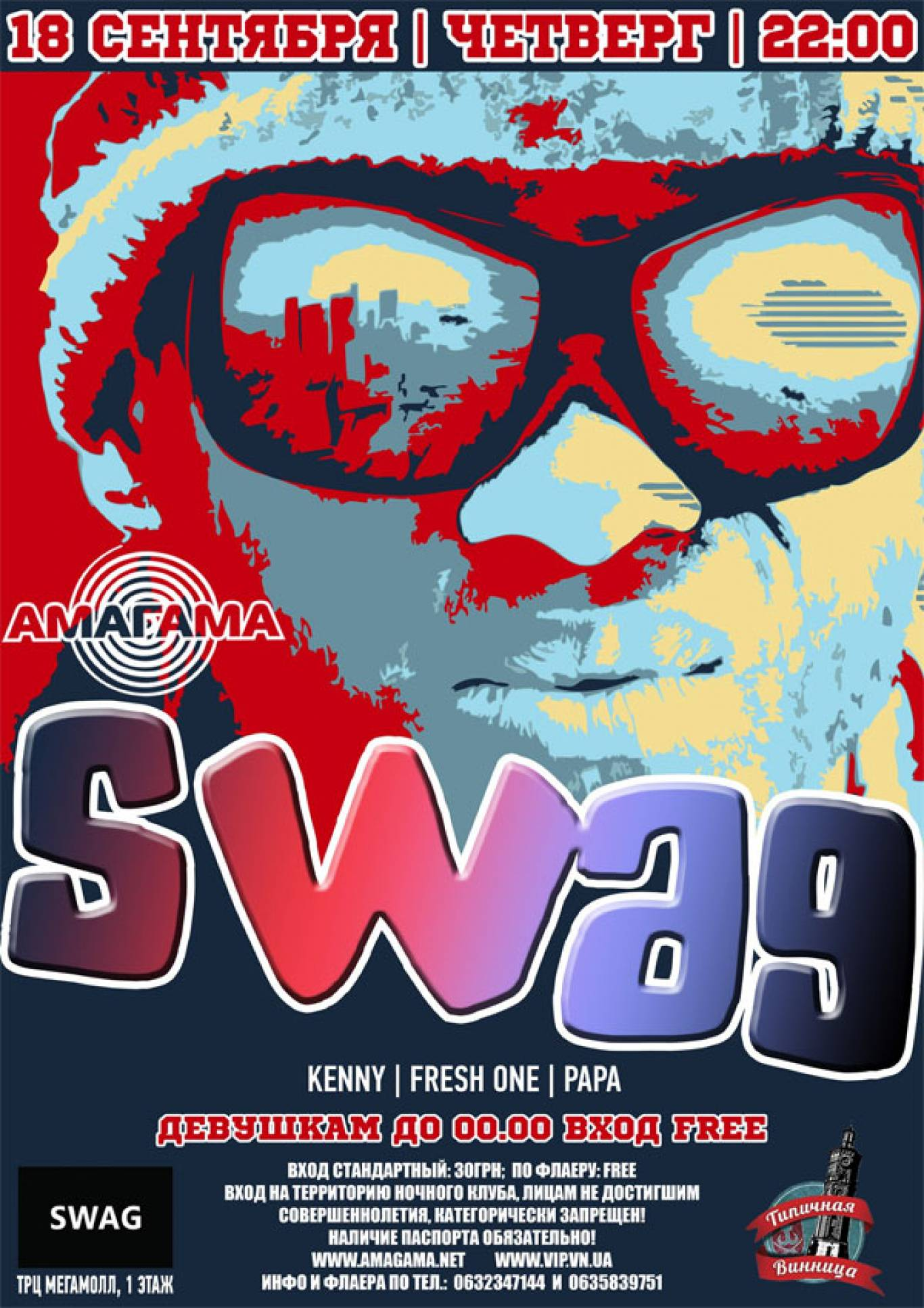 "Вечірка в Амагамі ""Swag"""
