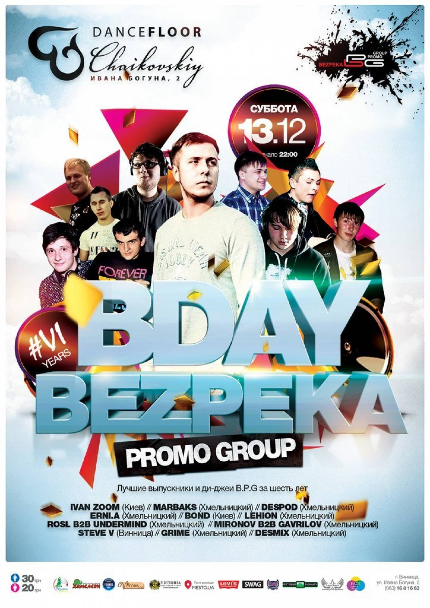 Вечірка до дня народження «Bezpeka Promo Group»