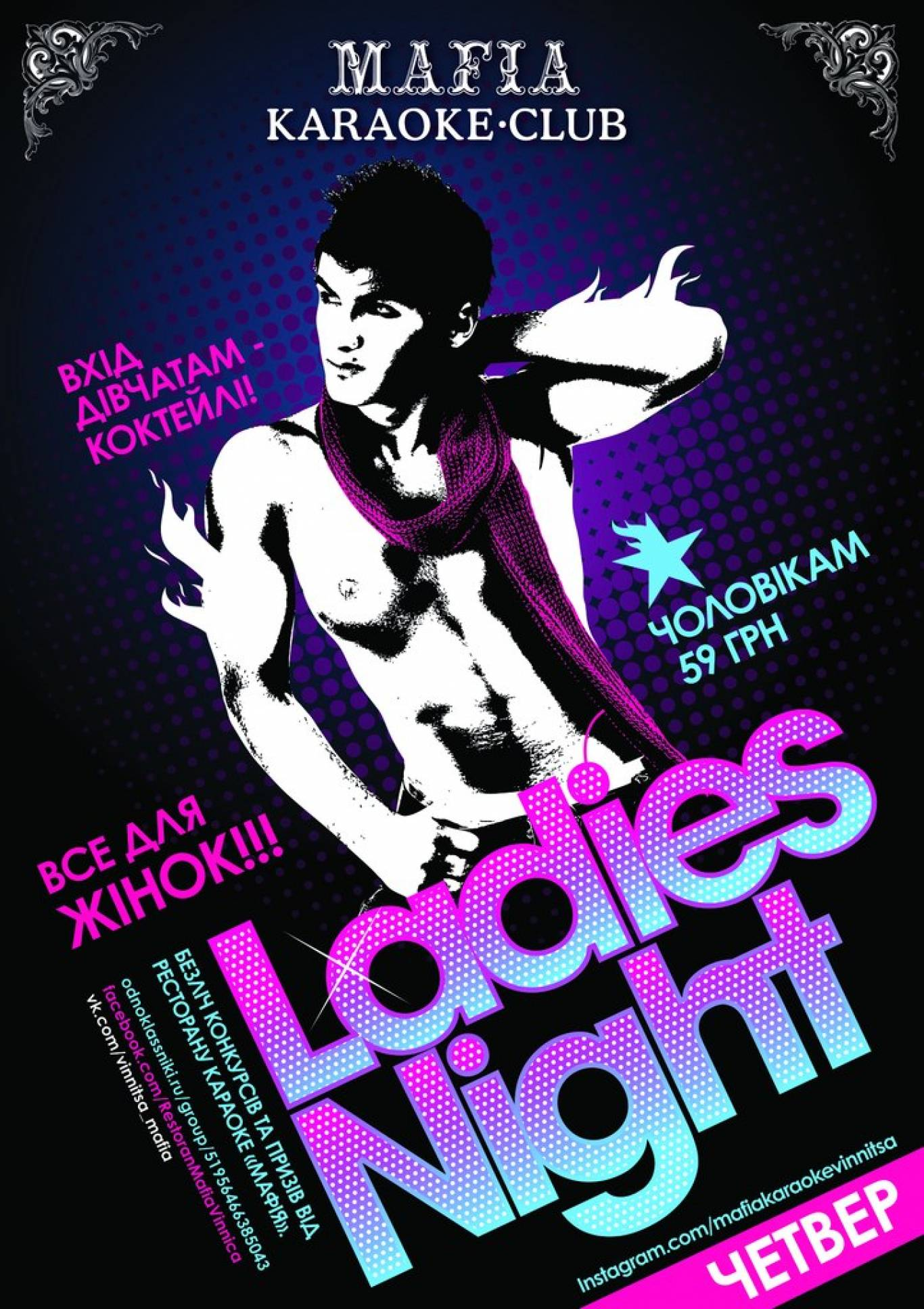 Вечірка «Ladies Night»