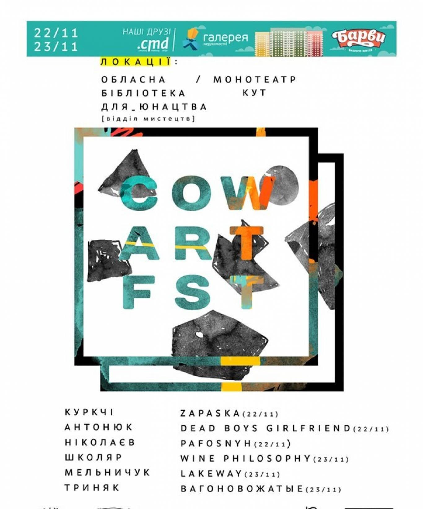 Фестиваль Cow Art Fst
