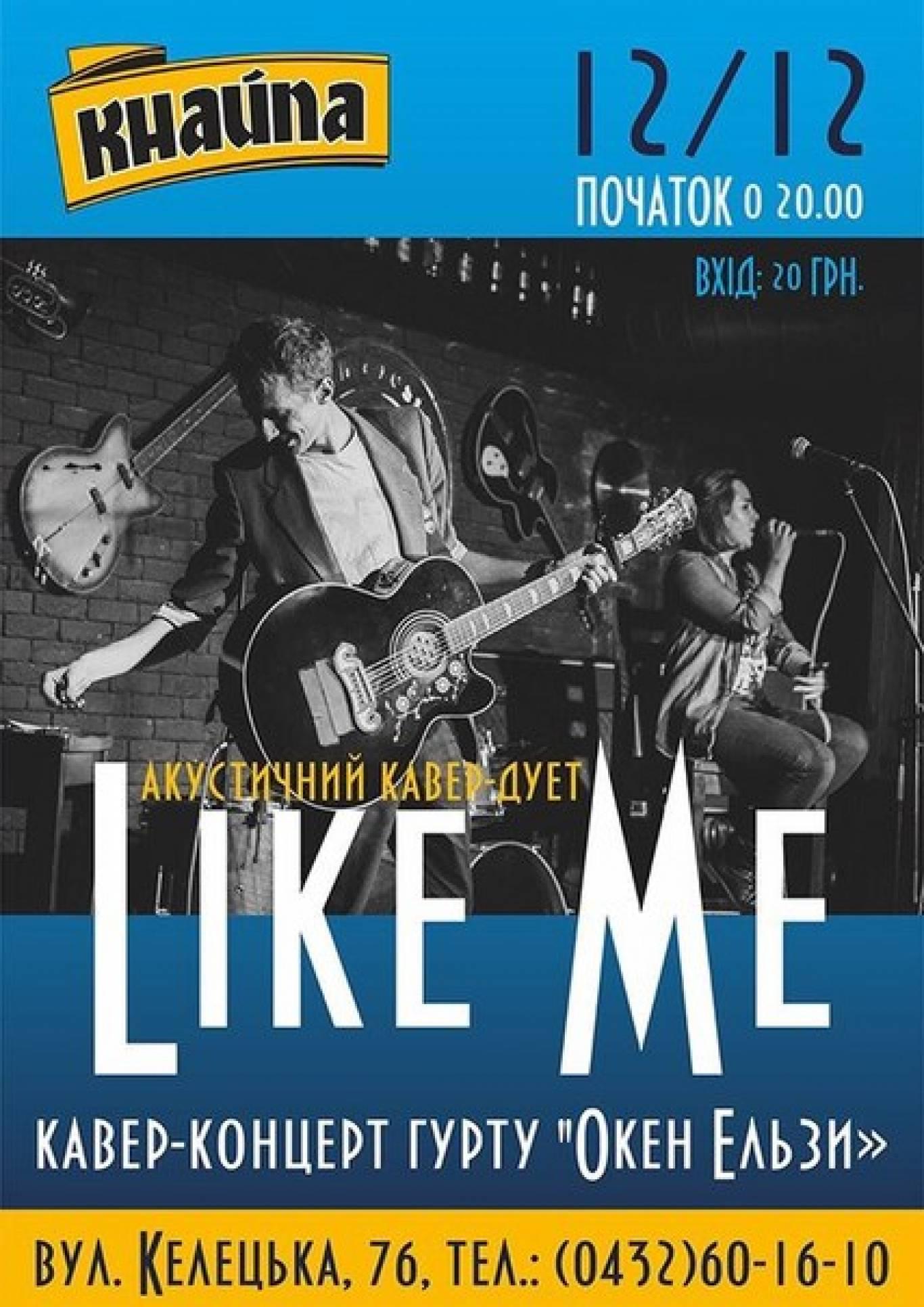 Кавер-дуету «LIKE ME» з хітами гурту «Океан Ельзи»