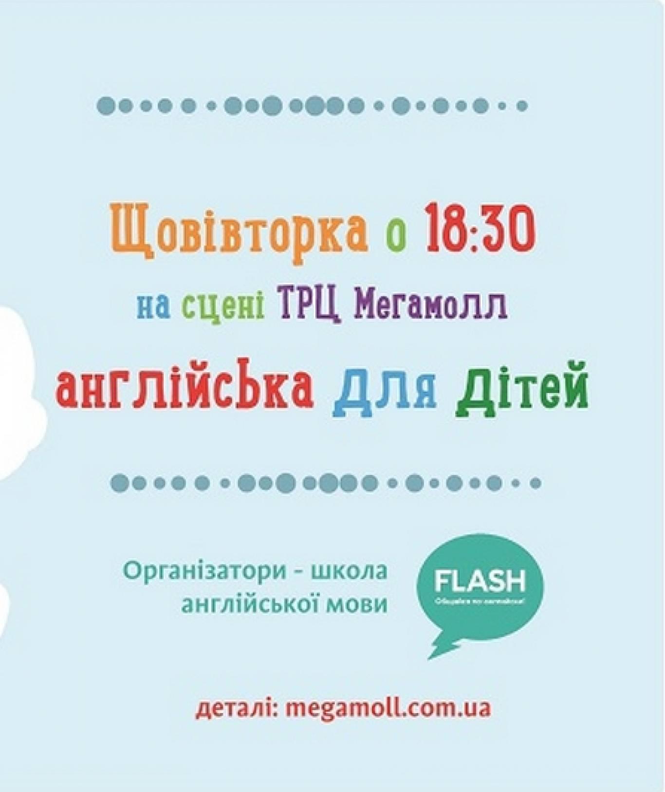 Англійська для дітей з FLASH!